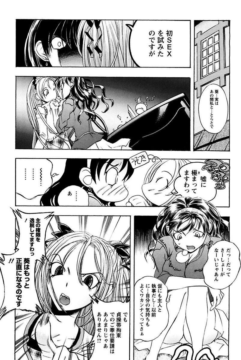 Boku no Ojou-sama Innyu Maid Yashiki 129