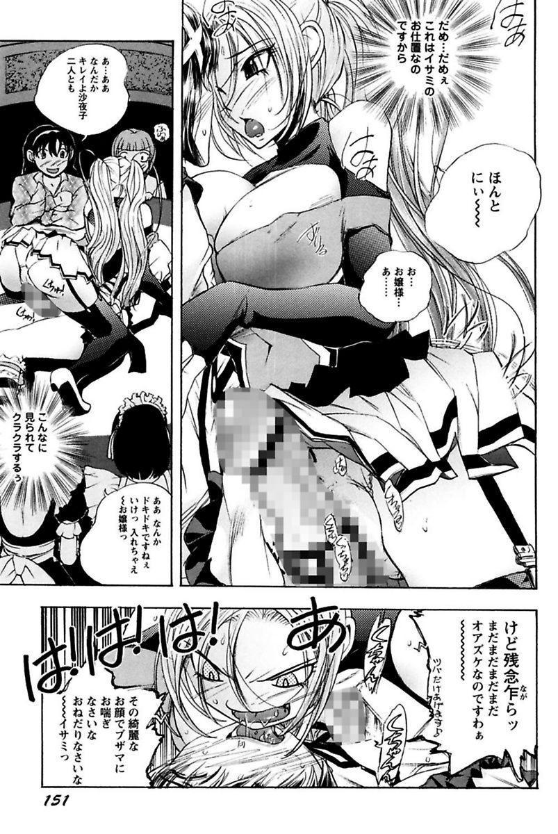 Boku no Ojou-sama Innyu Maid Yashiki 152