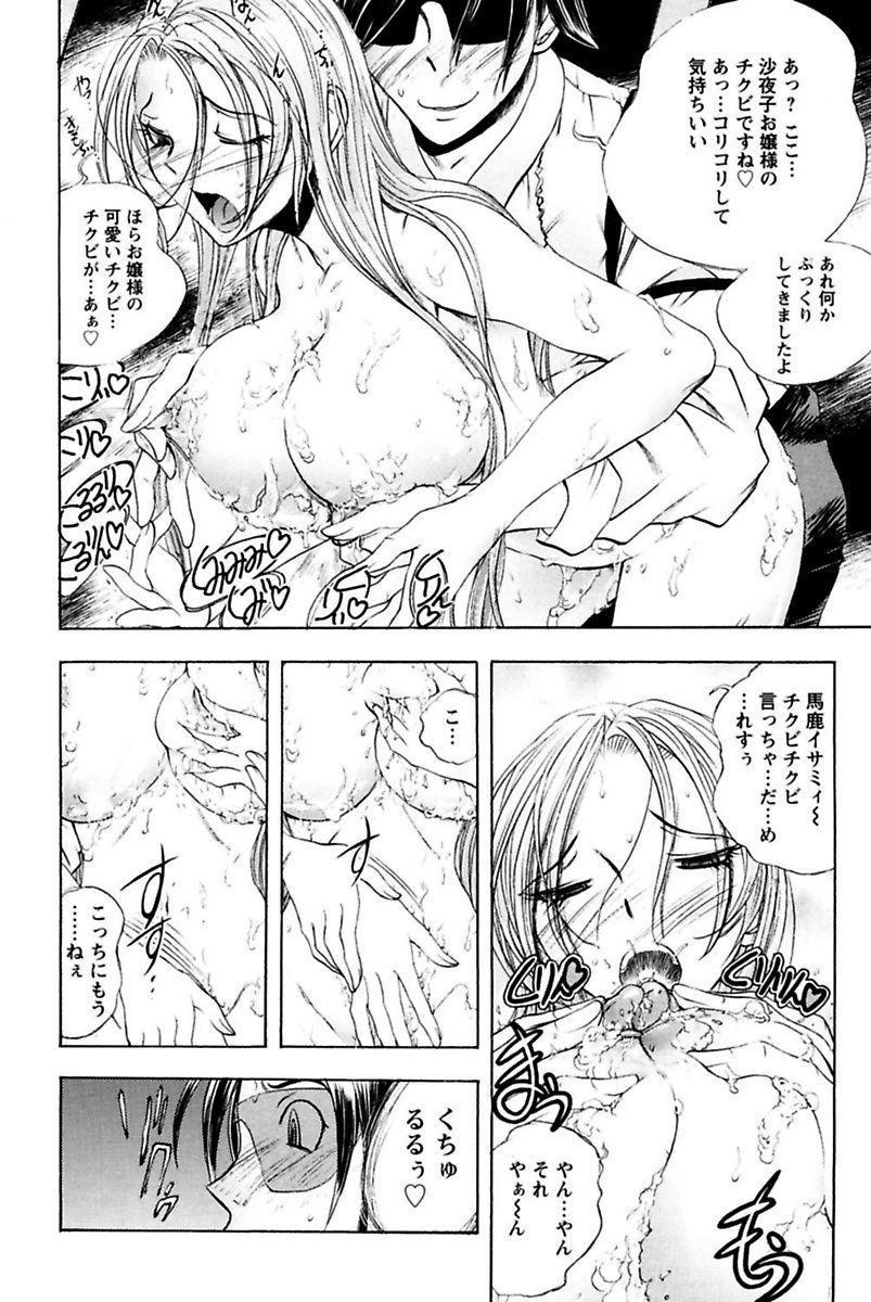 Boku no Ojou-sama Innyu Maid Yashiki 15