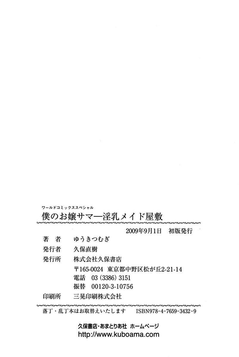 Boku no Ojou-sama Innyu Maid Yashiki 163
