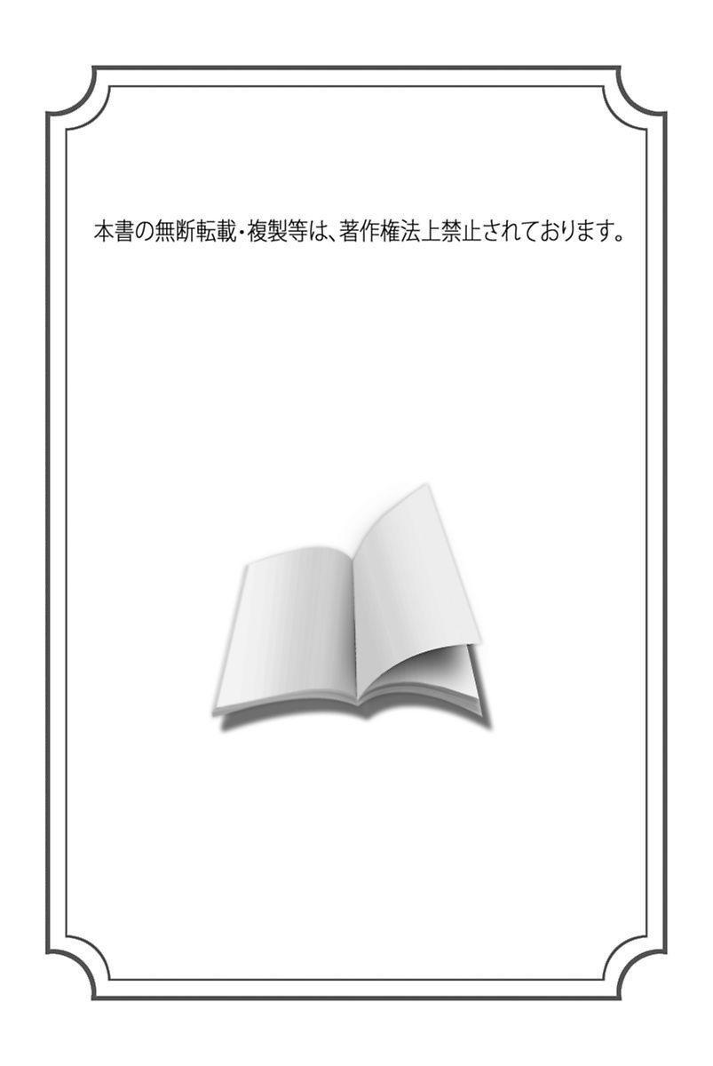 Boku no Ojou-sama Innyu Maid Yashiki 1