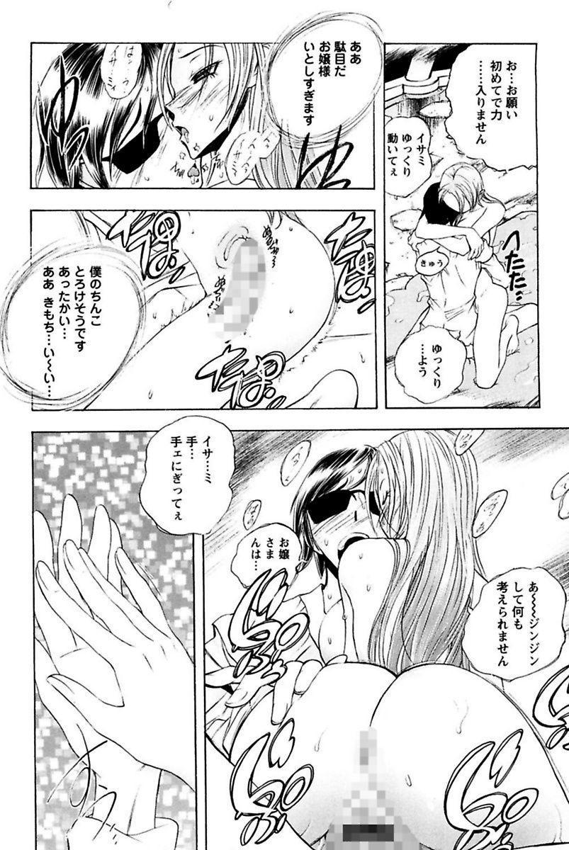 Boku no Ojou-sama Innyu Maid Yashiki 21