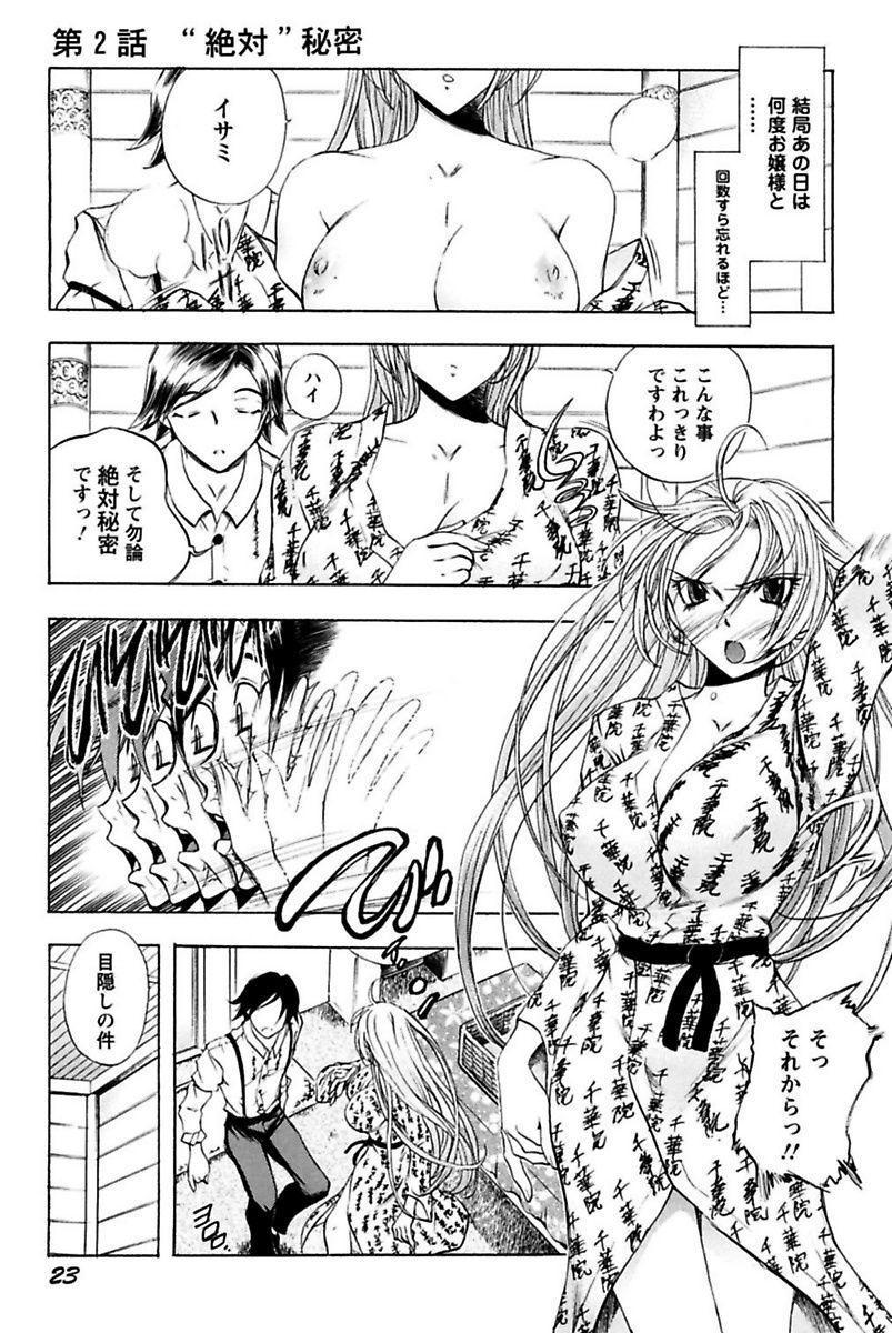 Boku no Ojou-sama Innyu Maid Yashiki 24