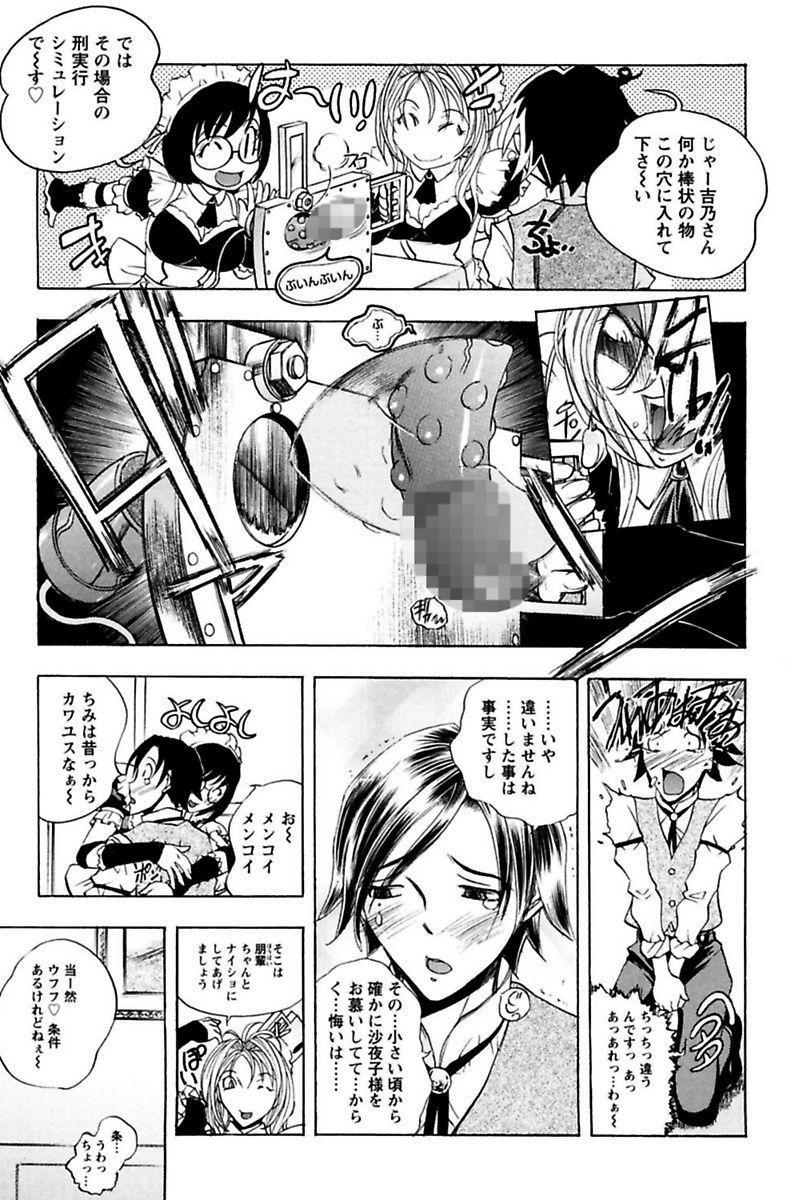 Boku no Ojou-sama Innyu Maid Yashiki 28