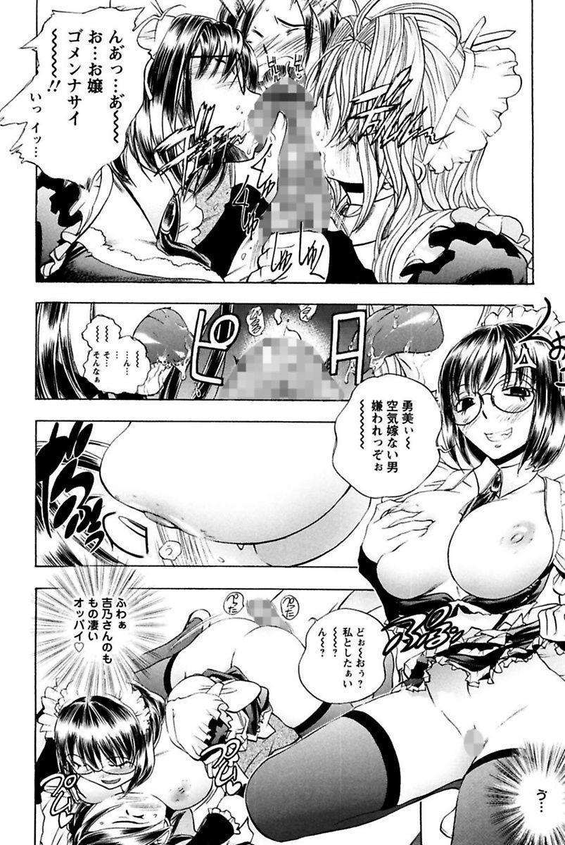 Boku no Ojou-sama Innyu Maid Yashiki 31