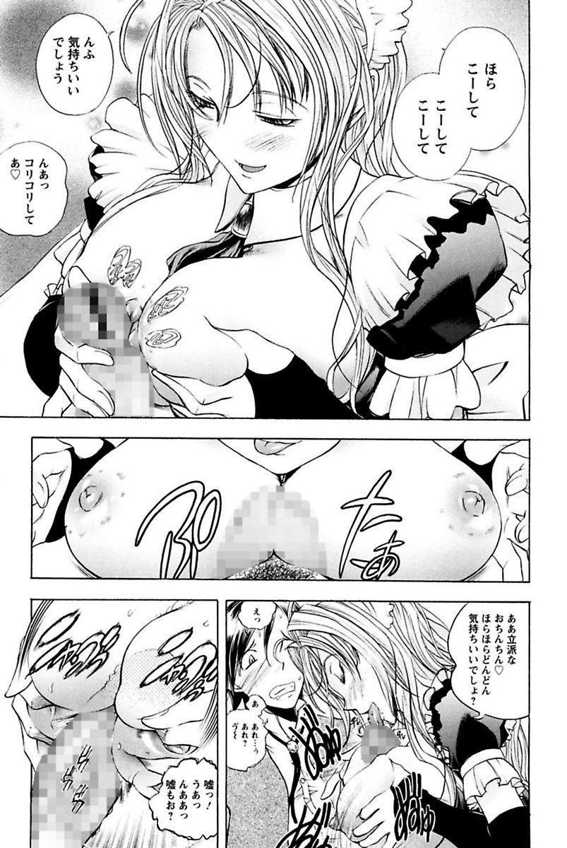 Boku no Ojou-sama Innyu Maid Yashiki 36