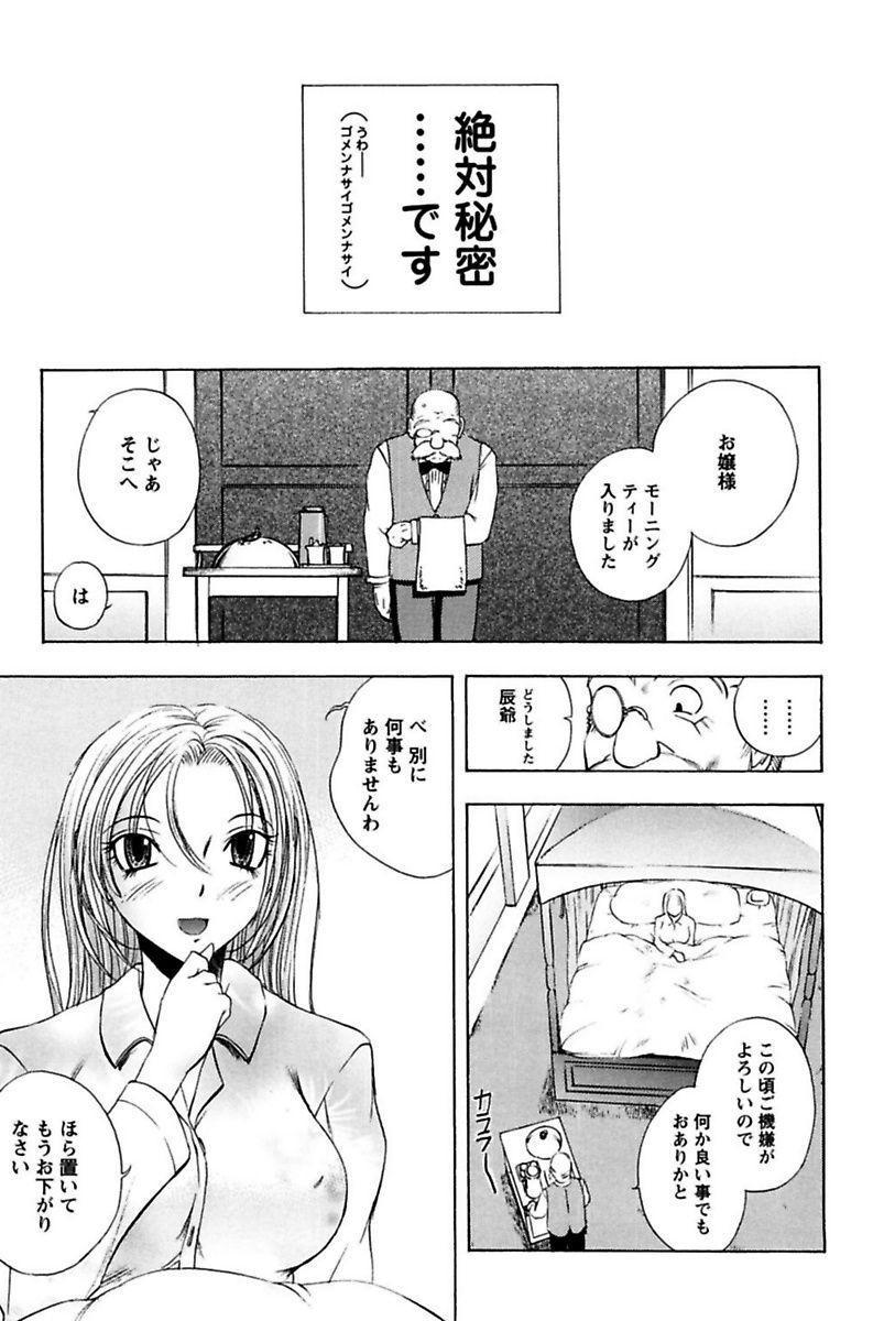 Boku no Ojou-sama Innyu Maid Yashiki 42