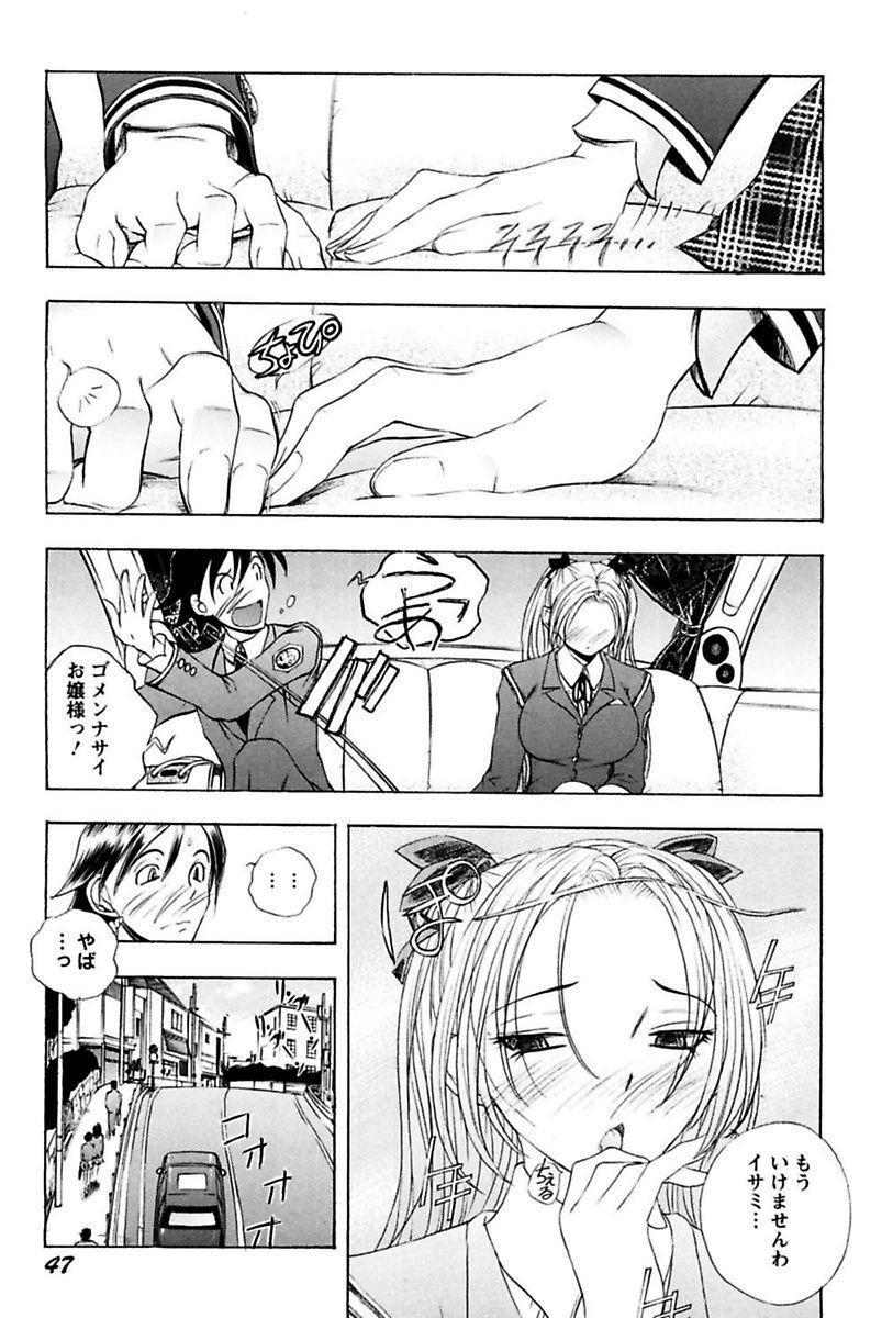 Boku no Ojou-sama Innyu Maid Yashiki 48