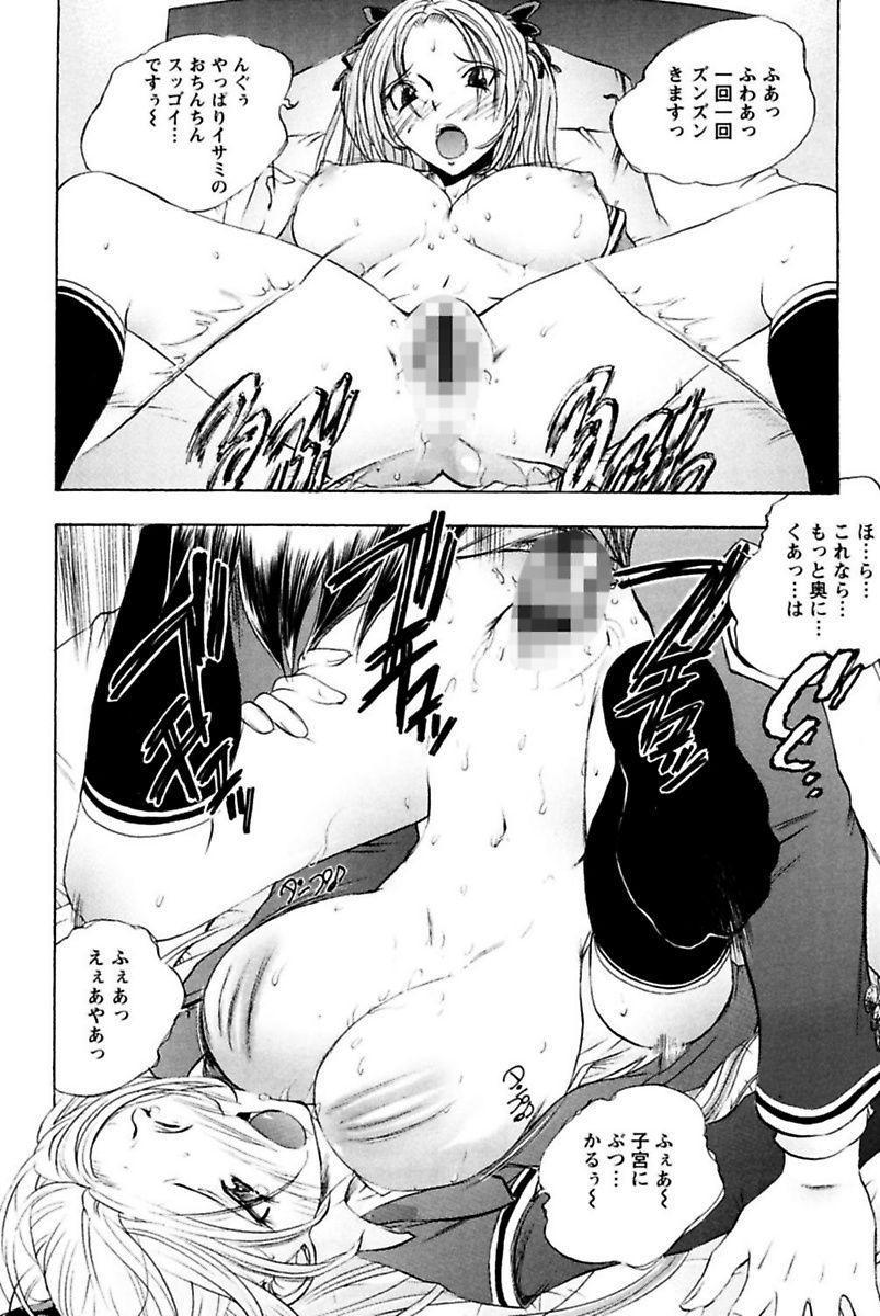 Boku no Ojou-sama Innyu Maid Yashiki 61