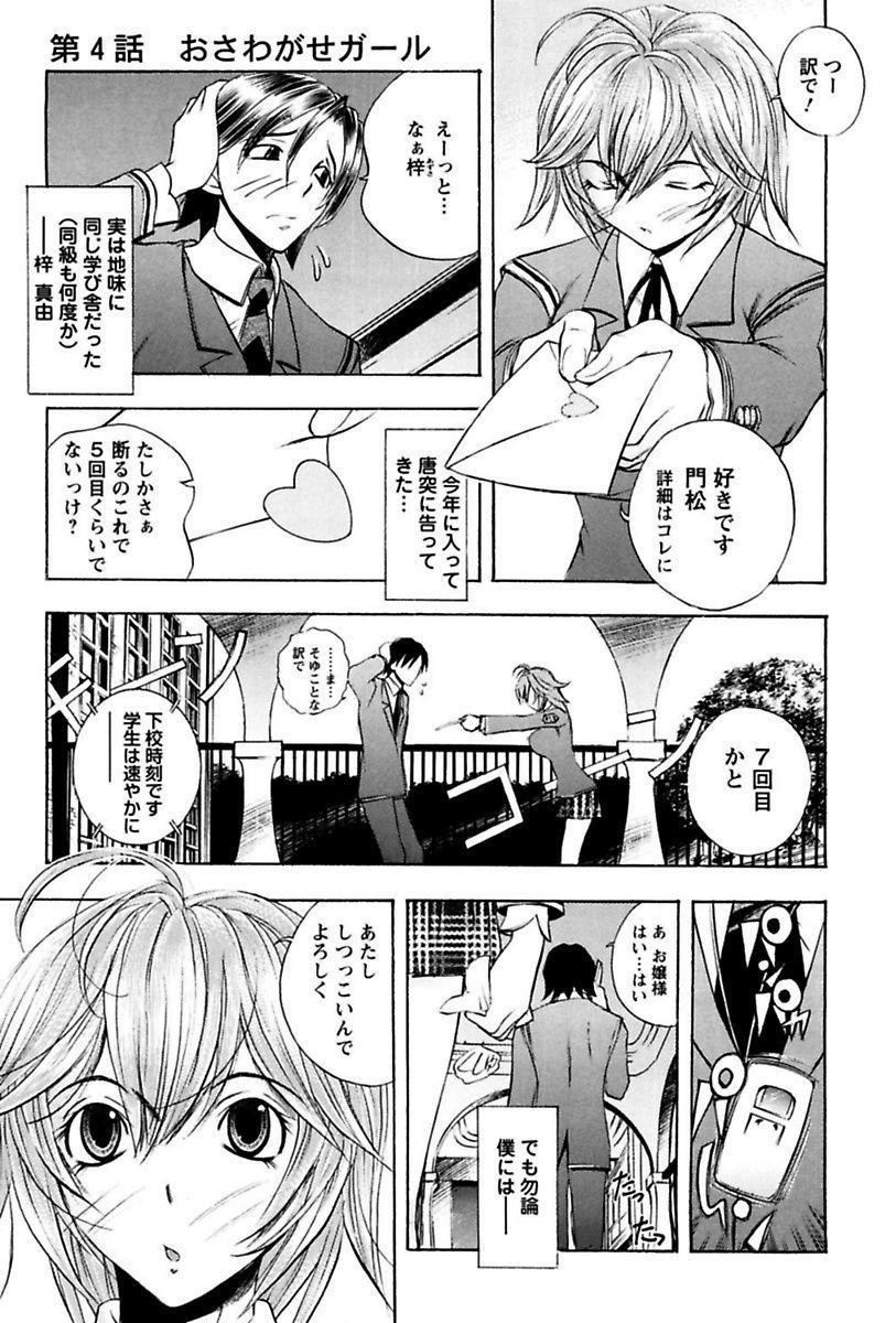 Boku no Ojou-sama Innyu Maid Yashiki 66