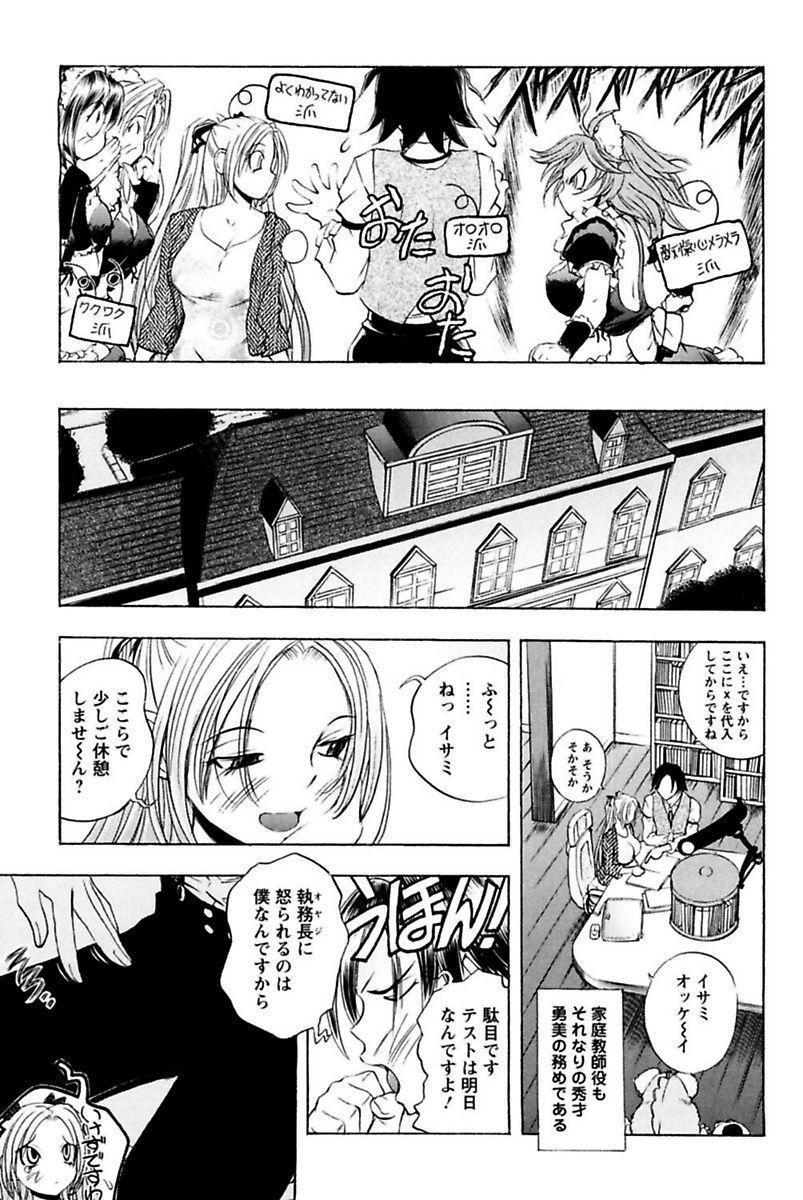 Boku no Ojou-sama Innyu Maid Yashiki 70