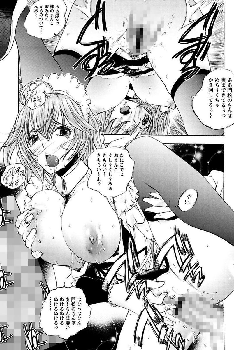 Boku no Ojou-sama Innyu Maid Yashiki 82