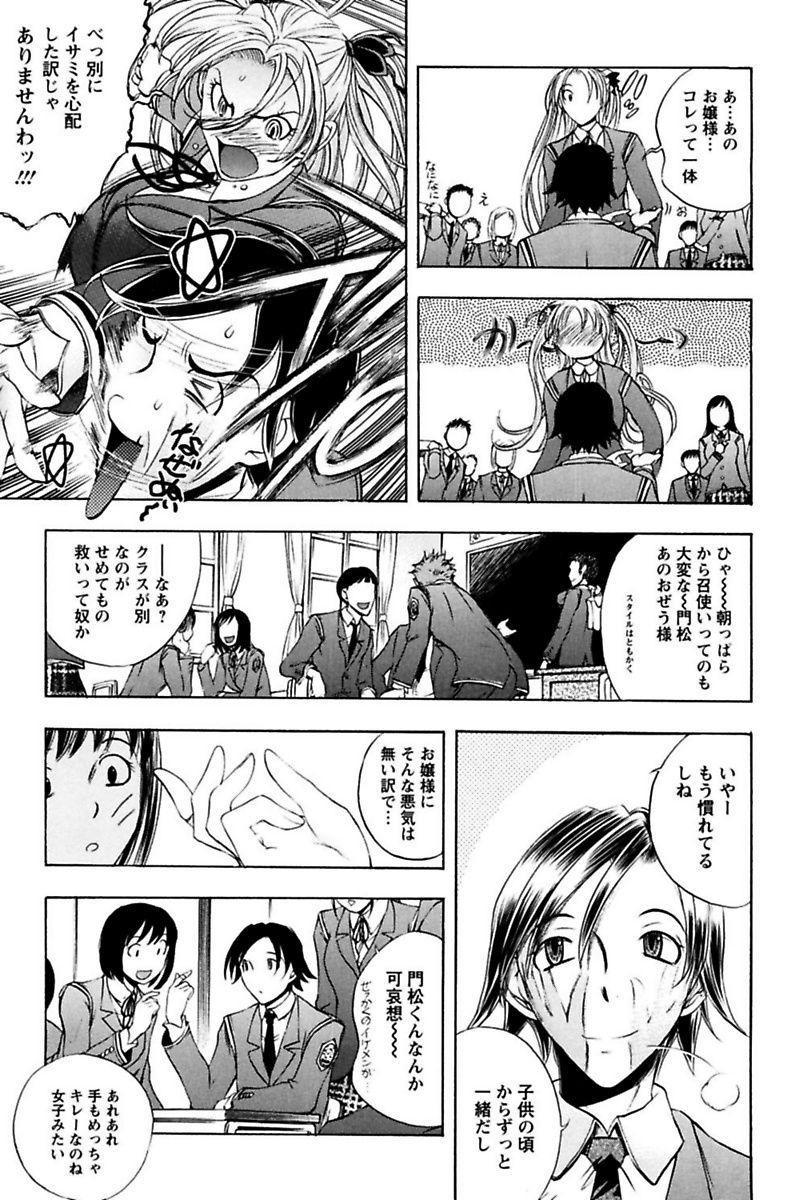 Boku no Ojou-sama Innyu Maid Yashiki 8