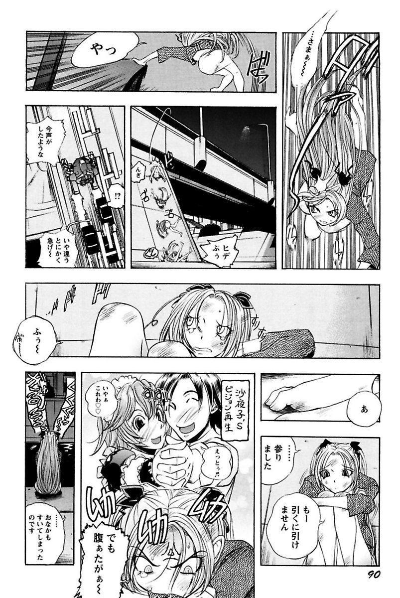 Boku no Ojou-sama Innyu Maid Yashiki 91