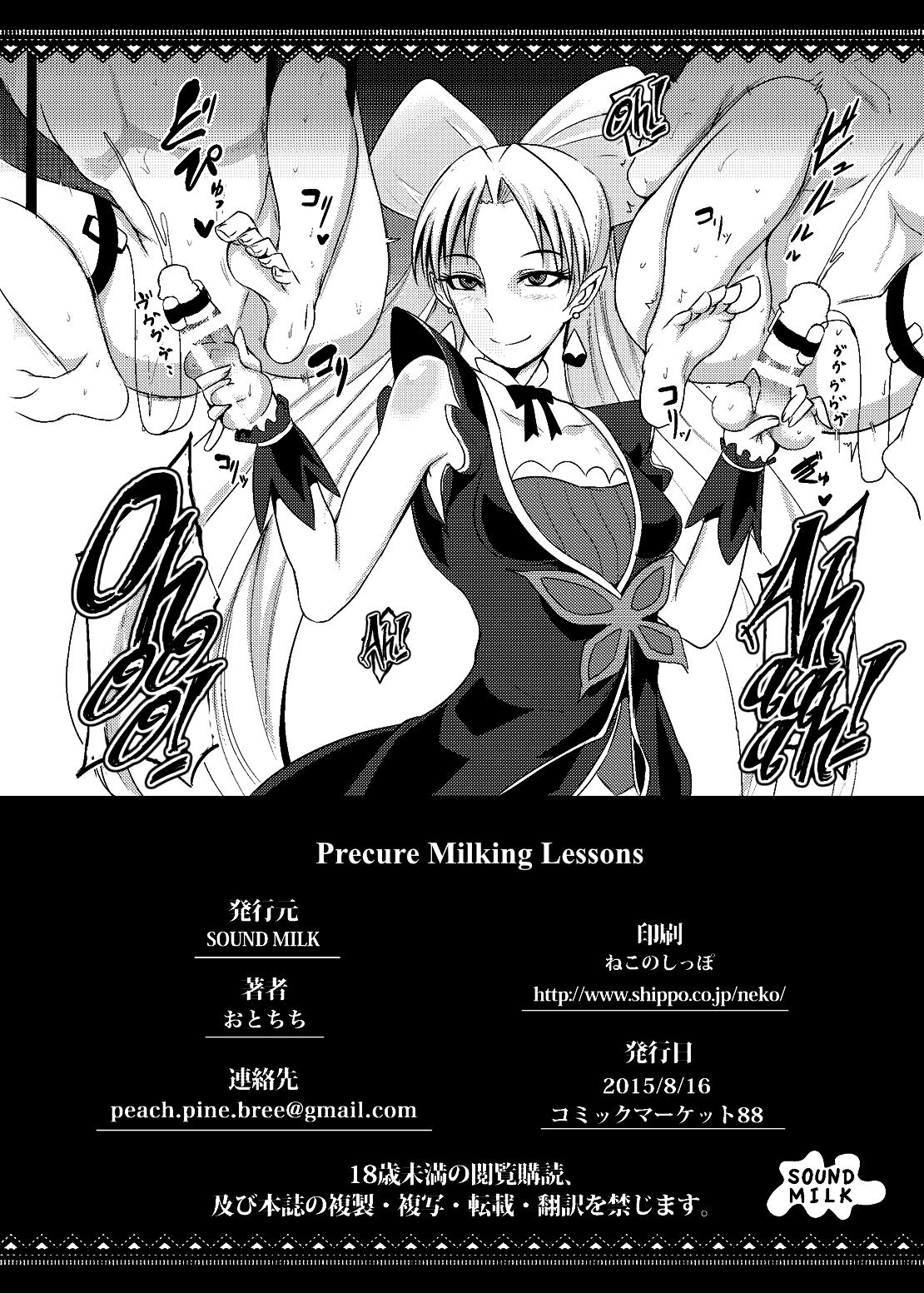Princess Sakusei Lesson 24