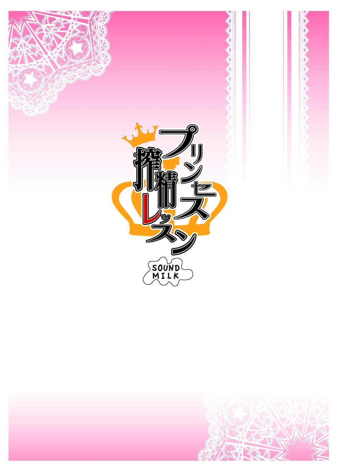 Princess Sakusei Lesson 25