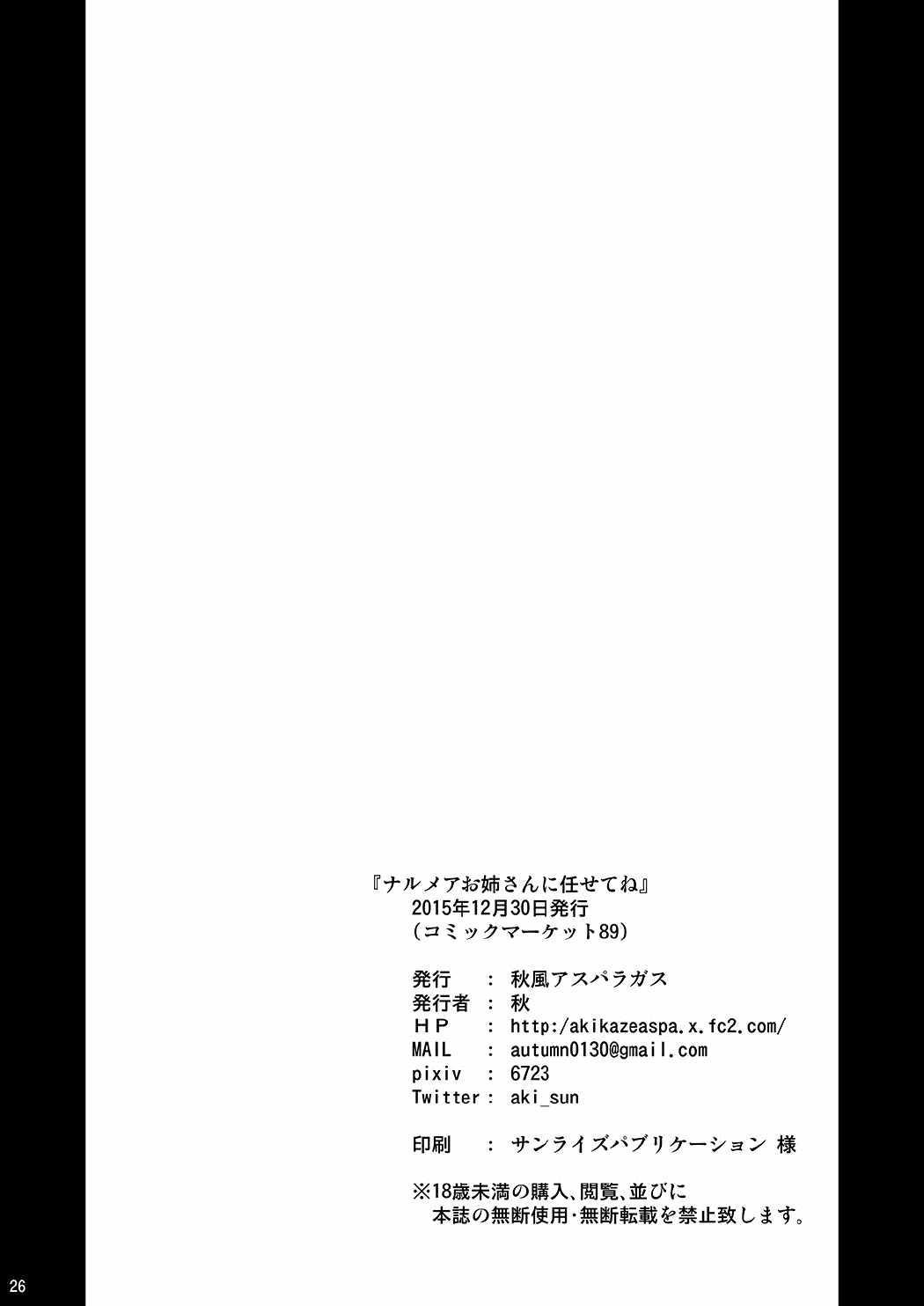 Narmaya Onee-san ni Makasete ne 24