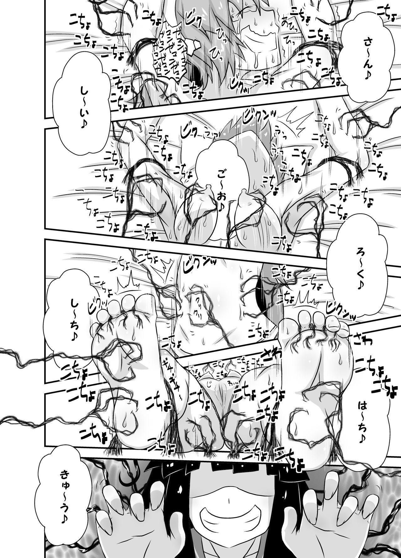 Kochokocho Okako-san! 4 14