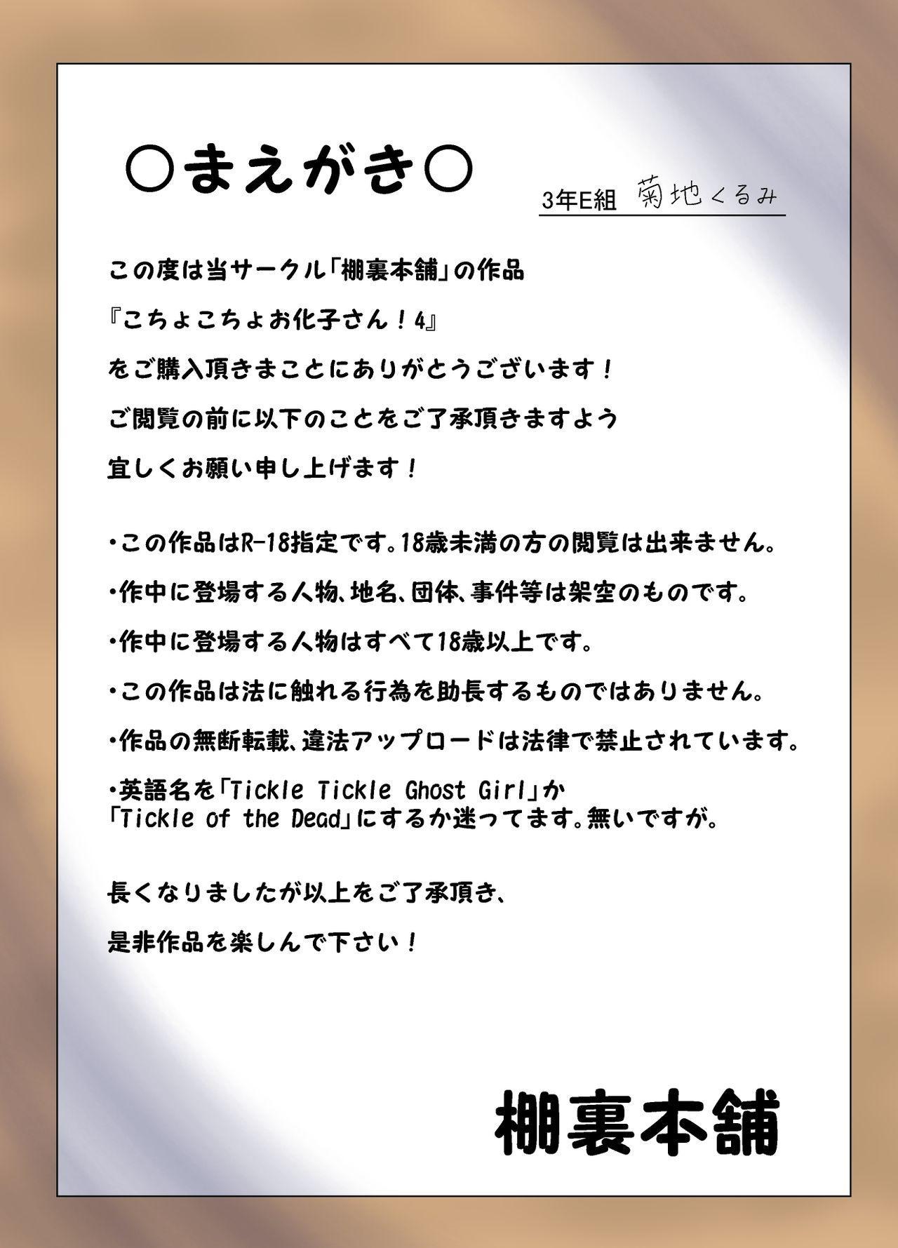 Kochokocho Okako-san! 4 1