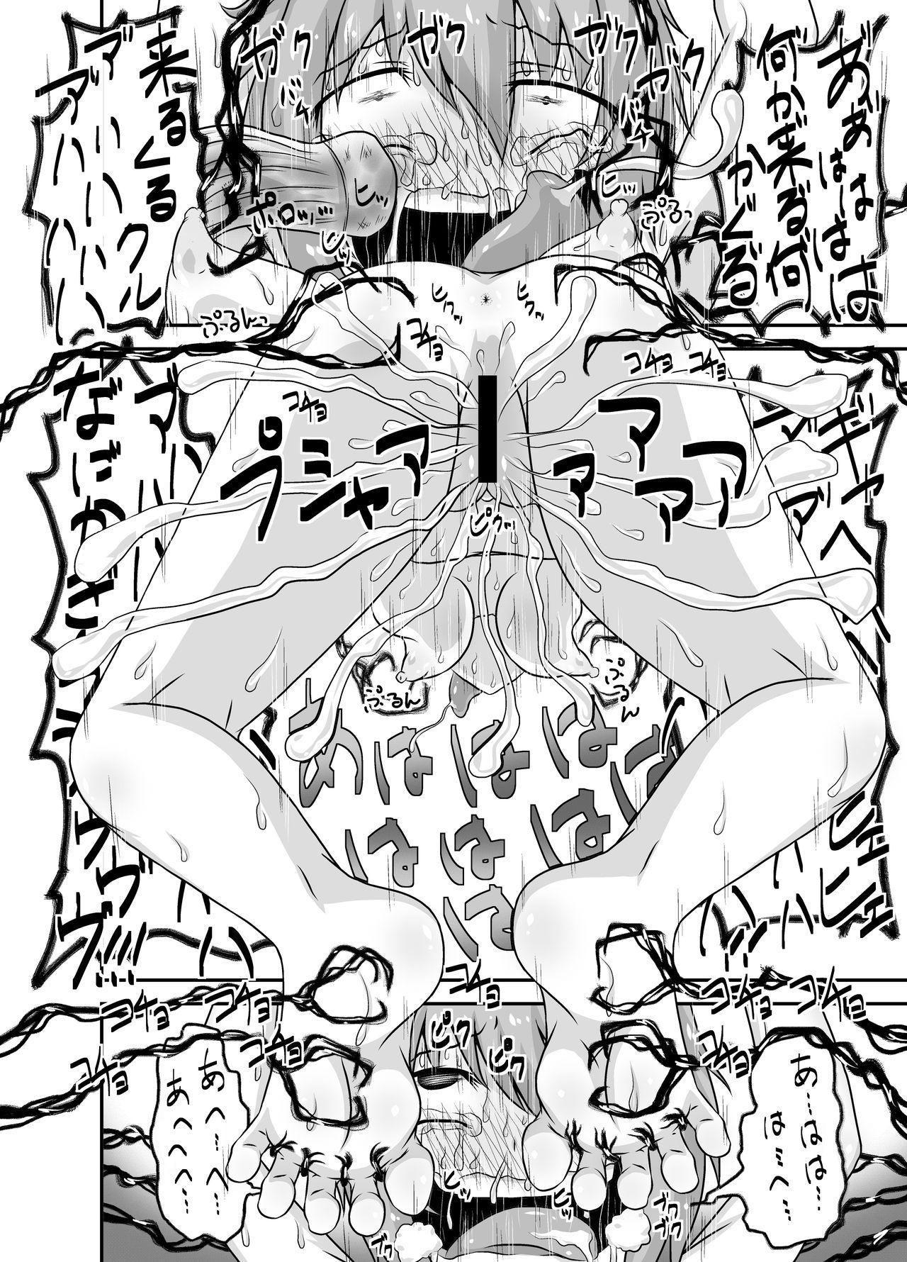 Kochokocho Okako-san! 4 25