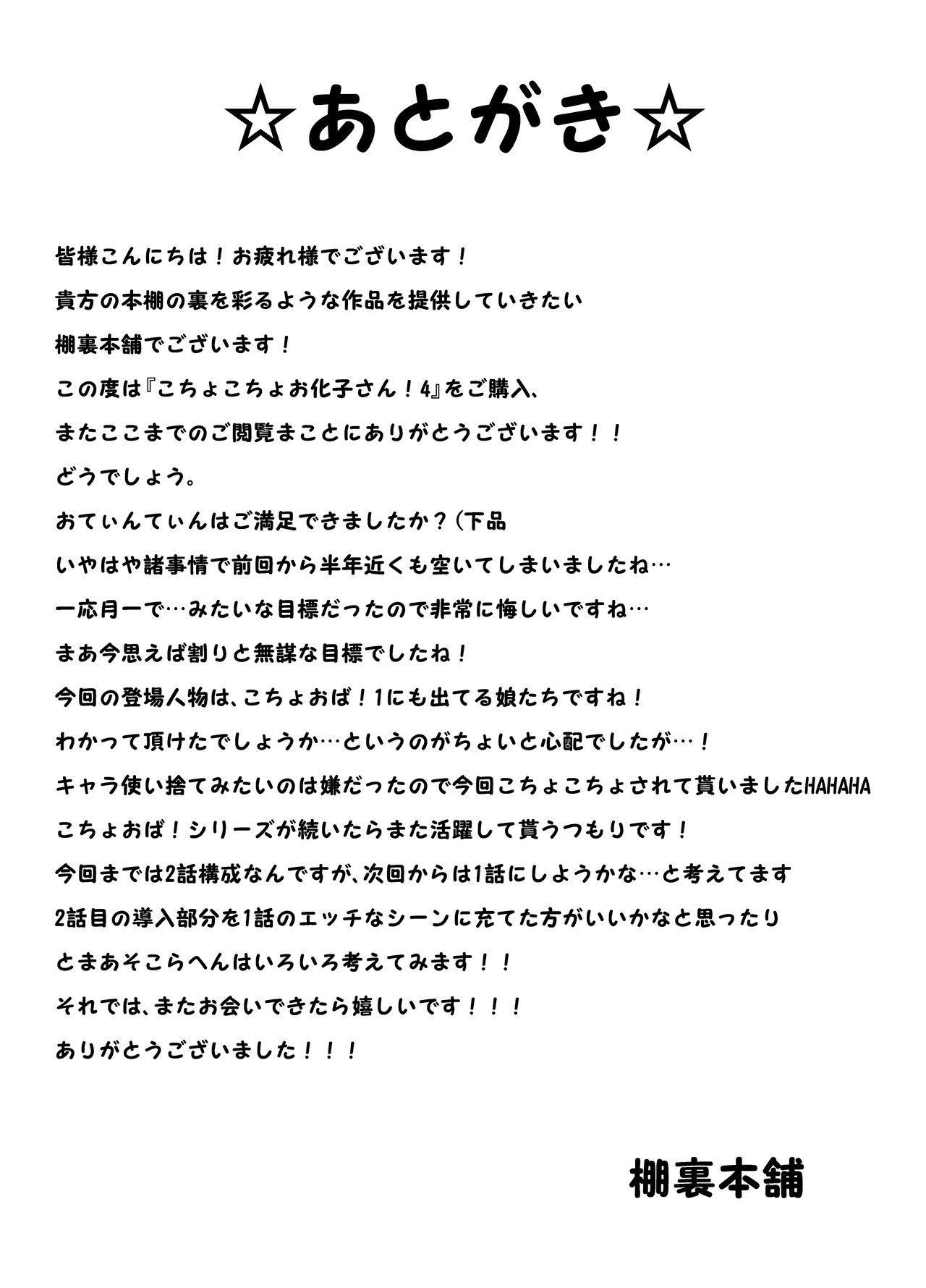 Kochokocho Okako-san! 4 28