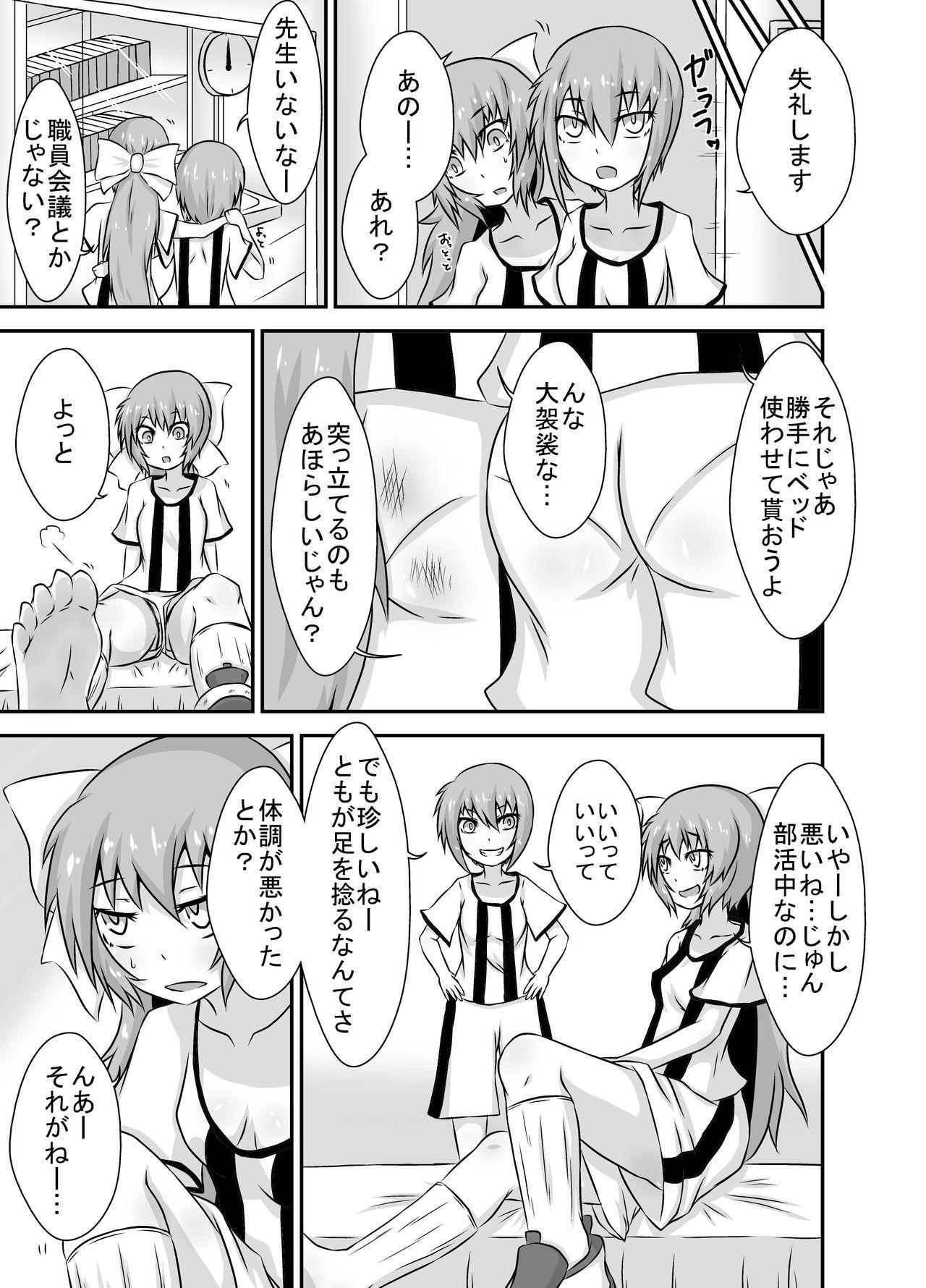 Kochokocho Okako-san! 4 3