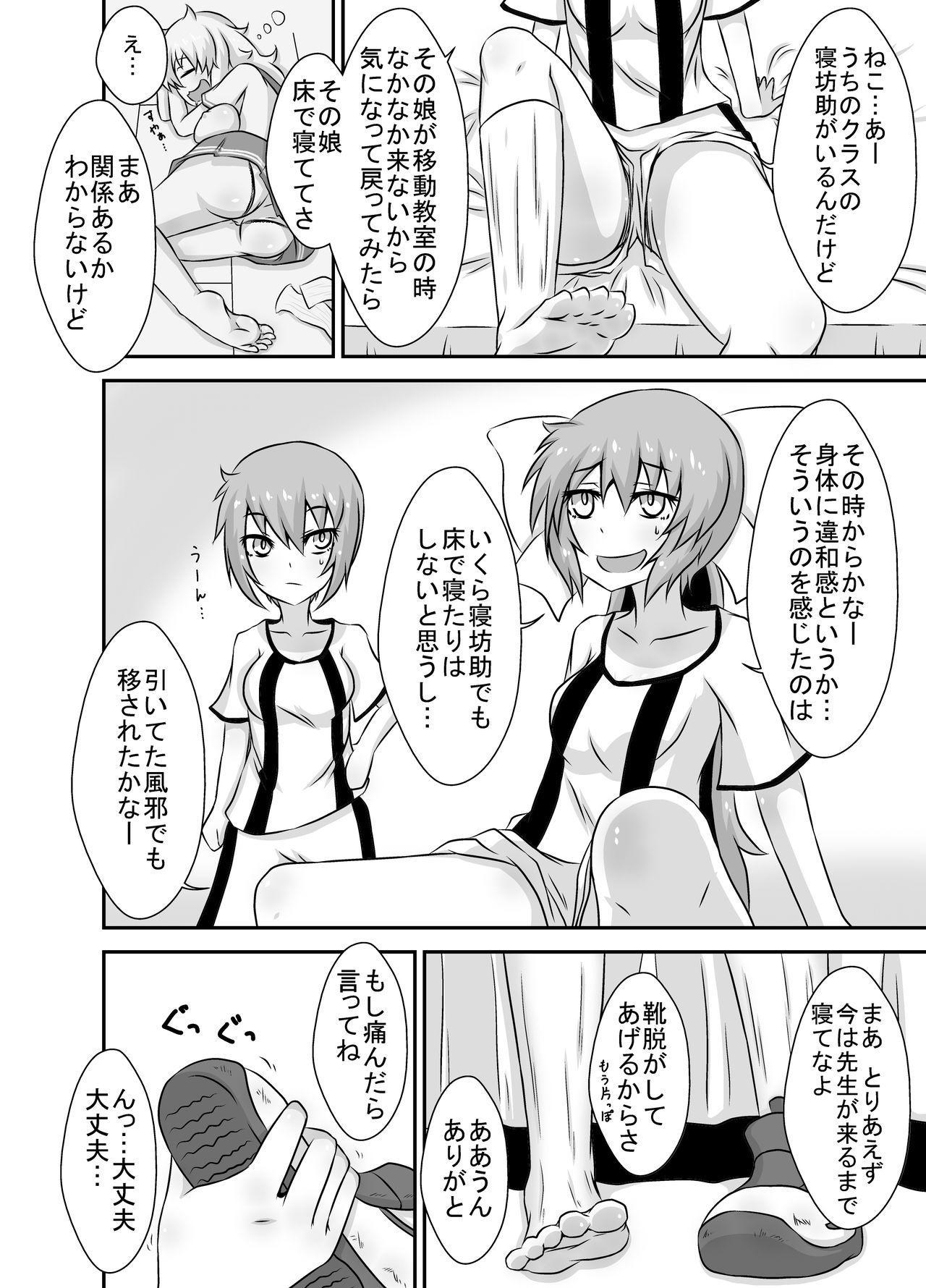 Kochokocho Okako-san! 4 4