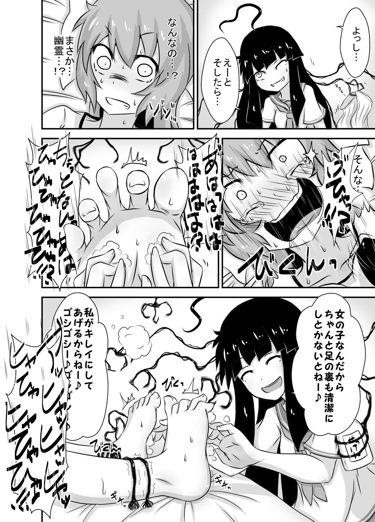 Kochokocho Okako-san! 4 8