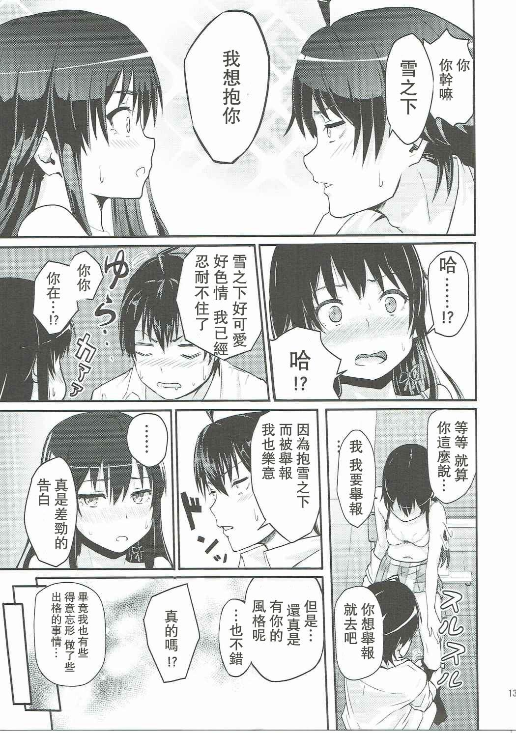 Yukino 12
