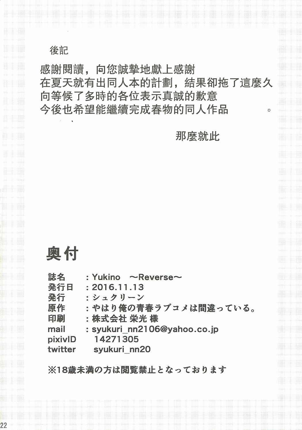 Yukino 21
