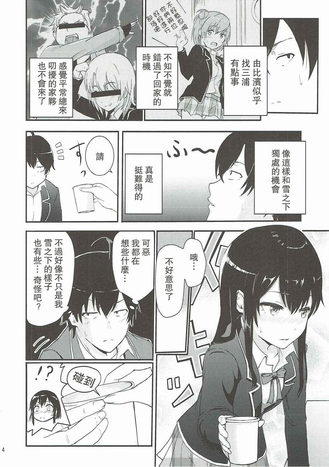 Yukino 3