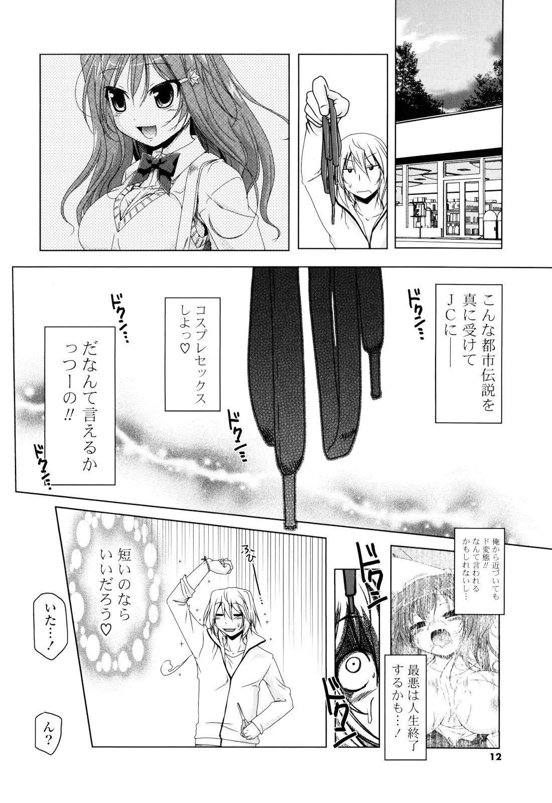 生膣ひゃくぱぁせんと!- Vol.01 Chapter 1 11
