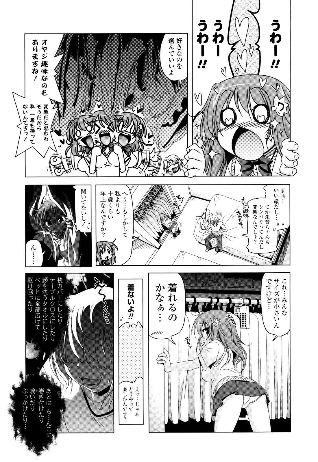 生膣ひゃくぱぁせんと!- Vol.01 Chapter 1 14