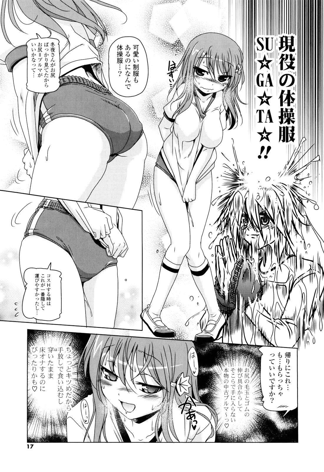 生膣ひゃくぱぁせんと!- Vol.01 Chapter 1 16