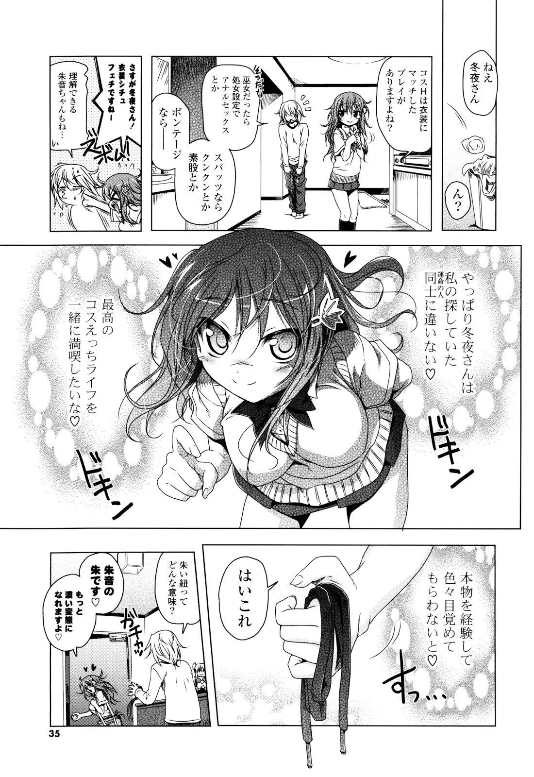 生膣ひゃくぱぁせんと!- Vol.01 Chapter 1 34