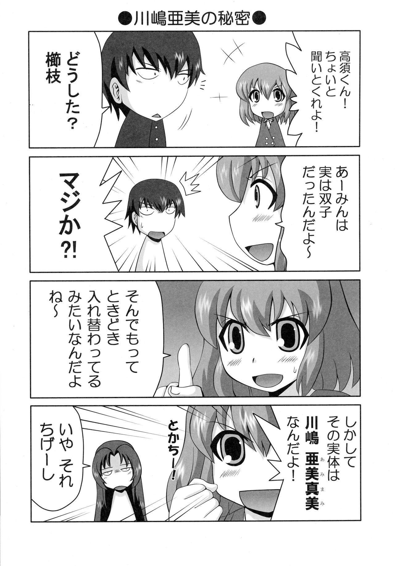 Kushieda no Oshigoto 16