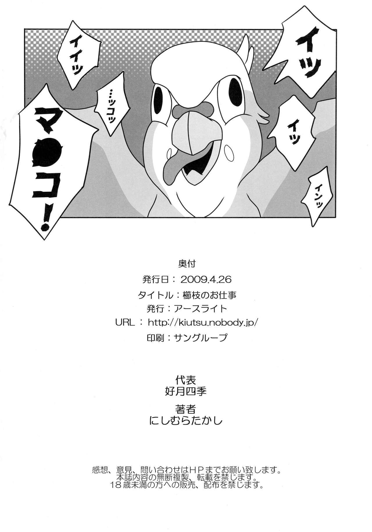 Kushieda no Oshigoto 17