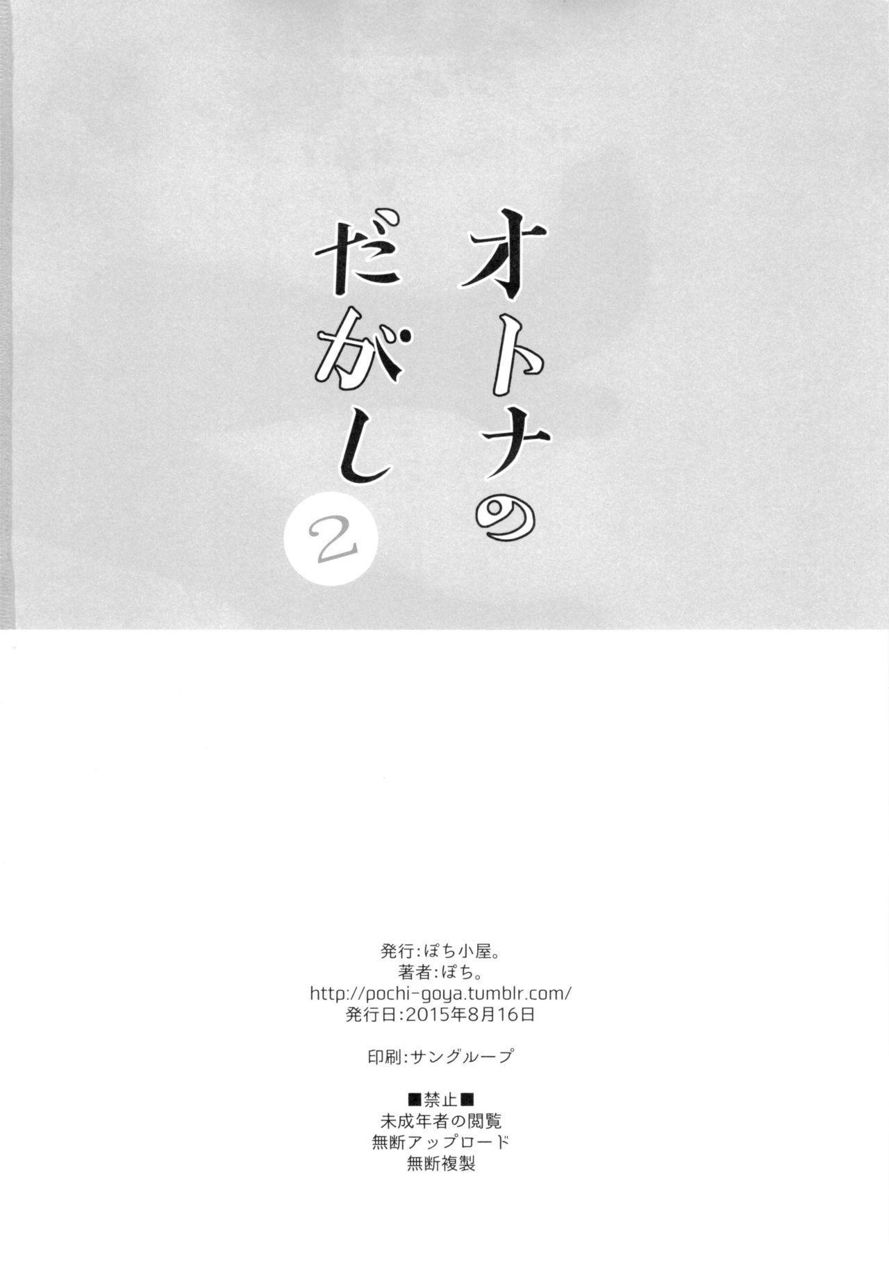 Otona no Dagashi 2 29