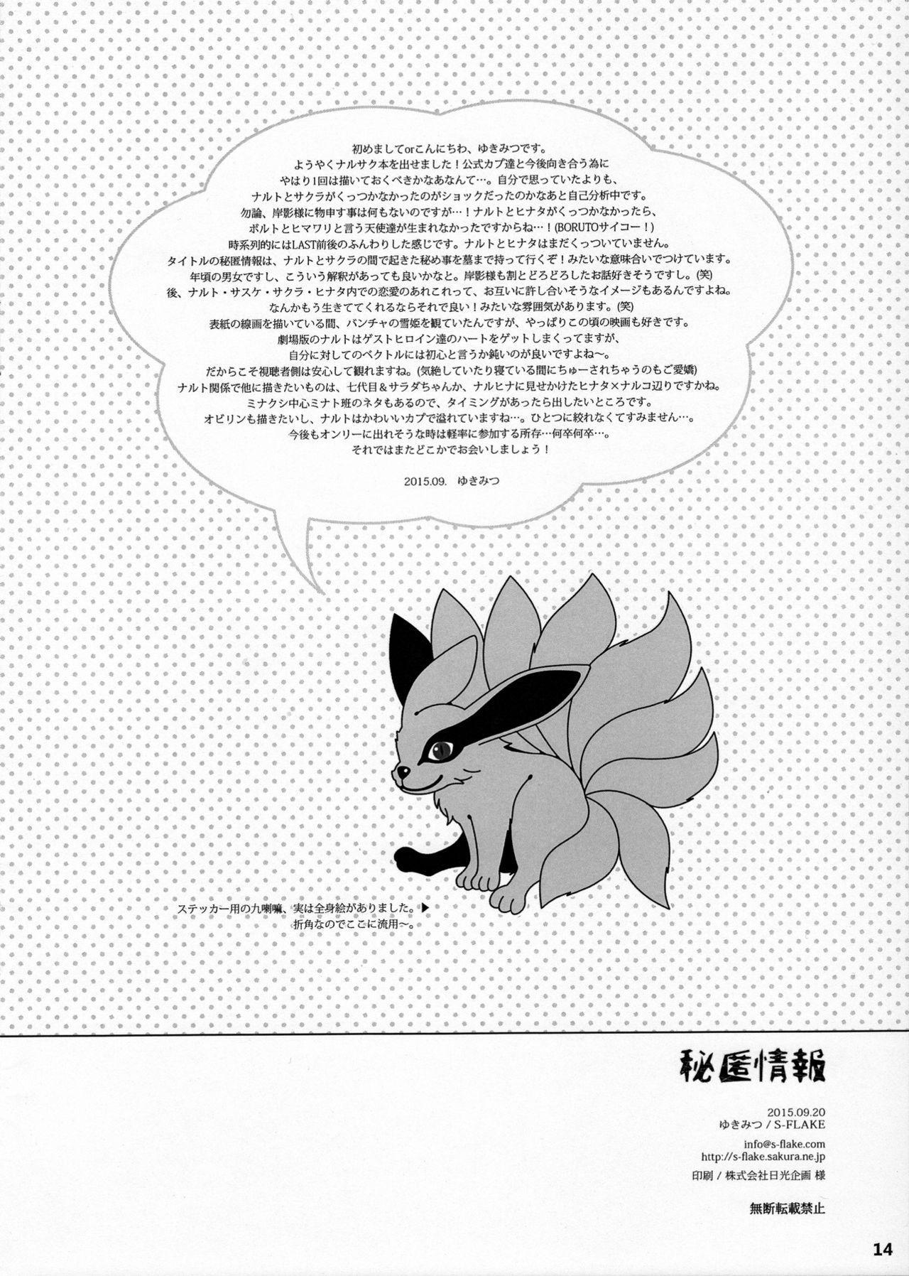 Hitoku Jouhou 12