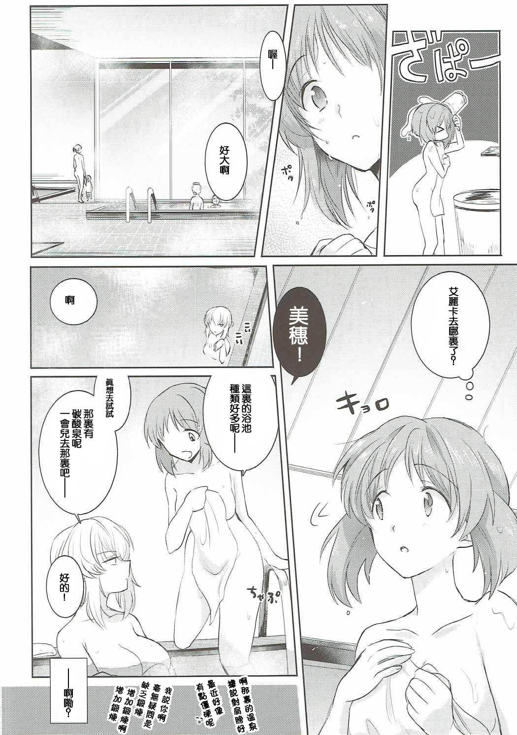 Futarikiri no Natsu 9