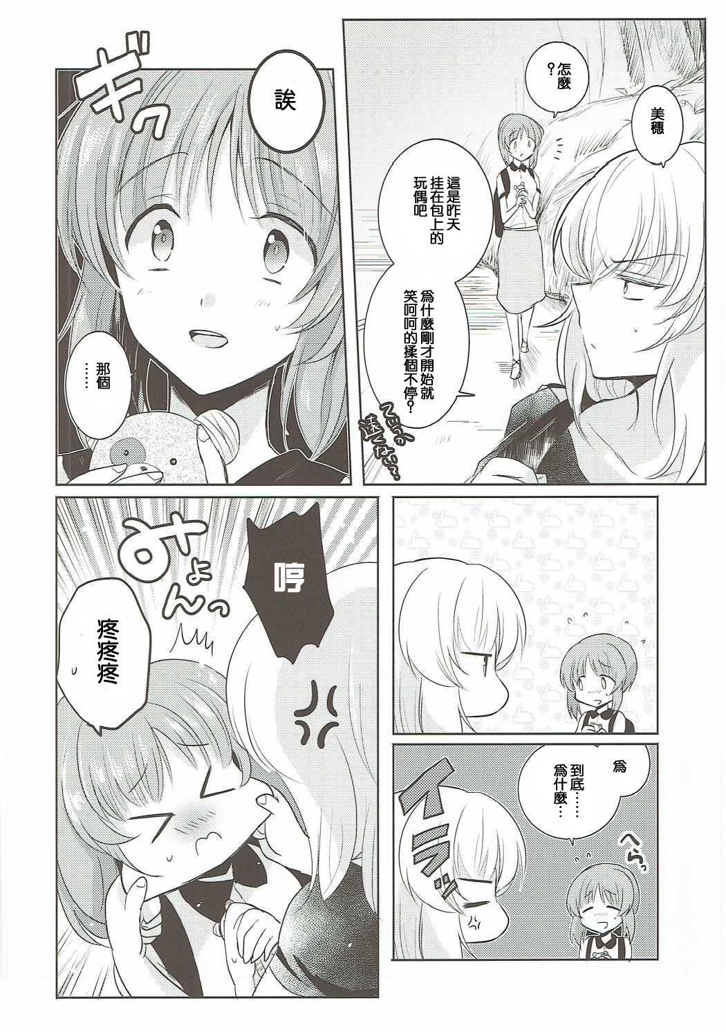 Futarikiri no Natsu 35