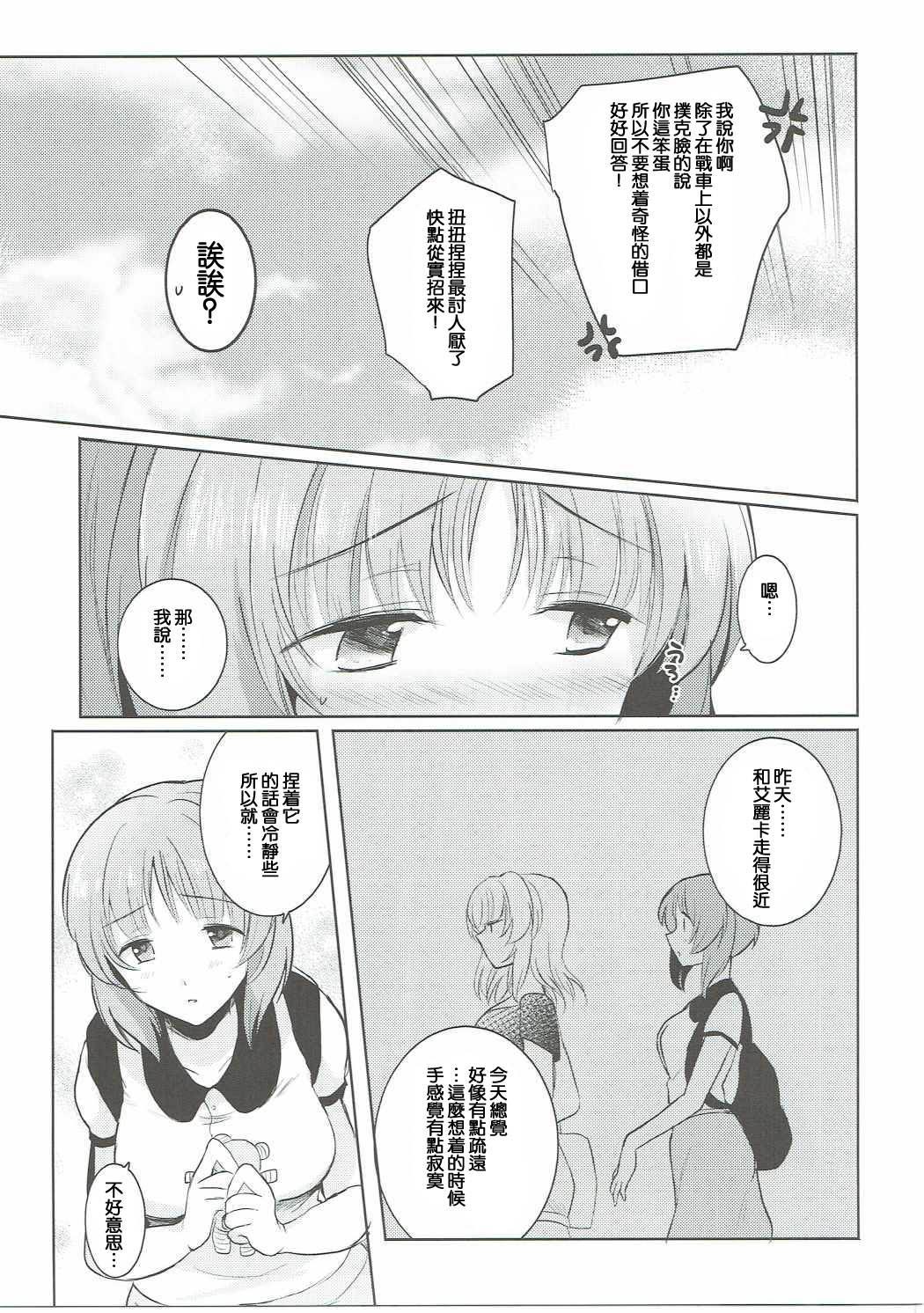 Futarikiri no Natsu 36
