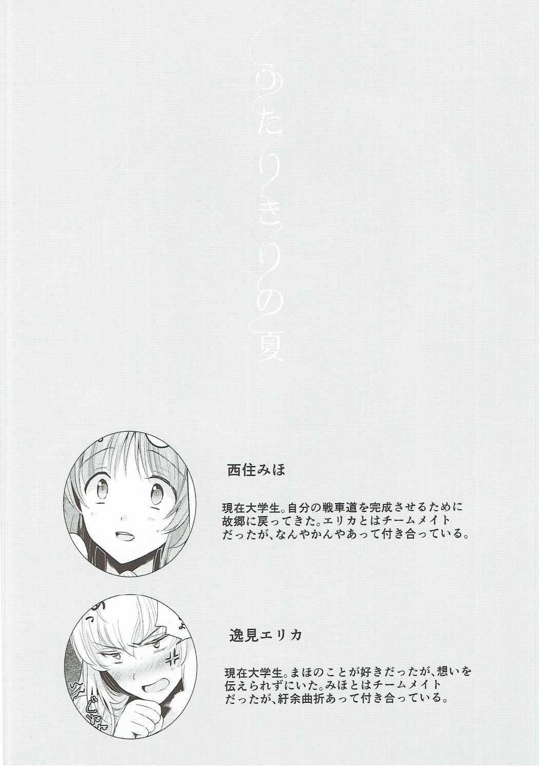 Futarikiri no Natsu 3