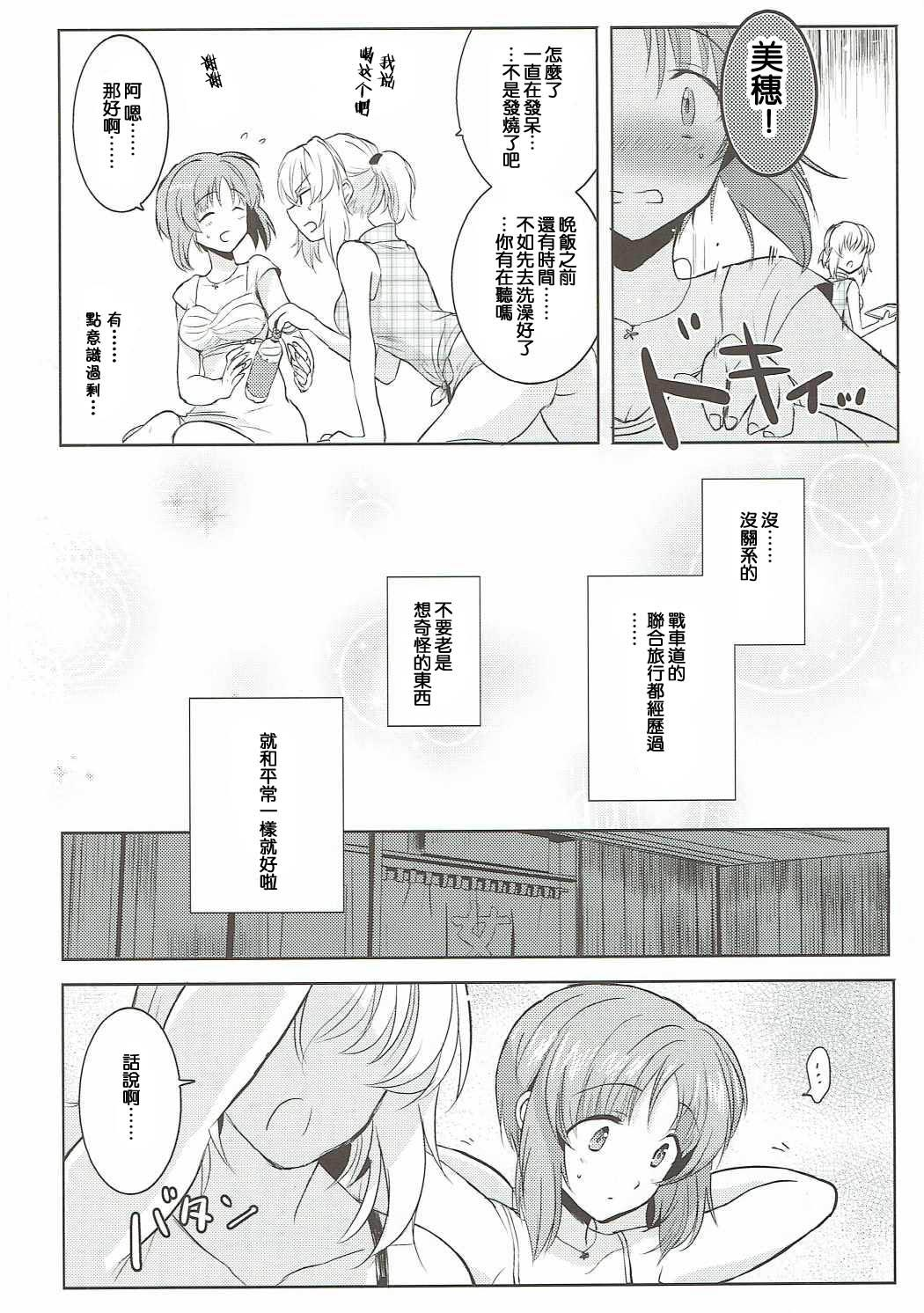 Futarikiri no Natsu 7