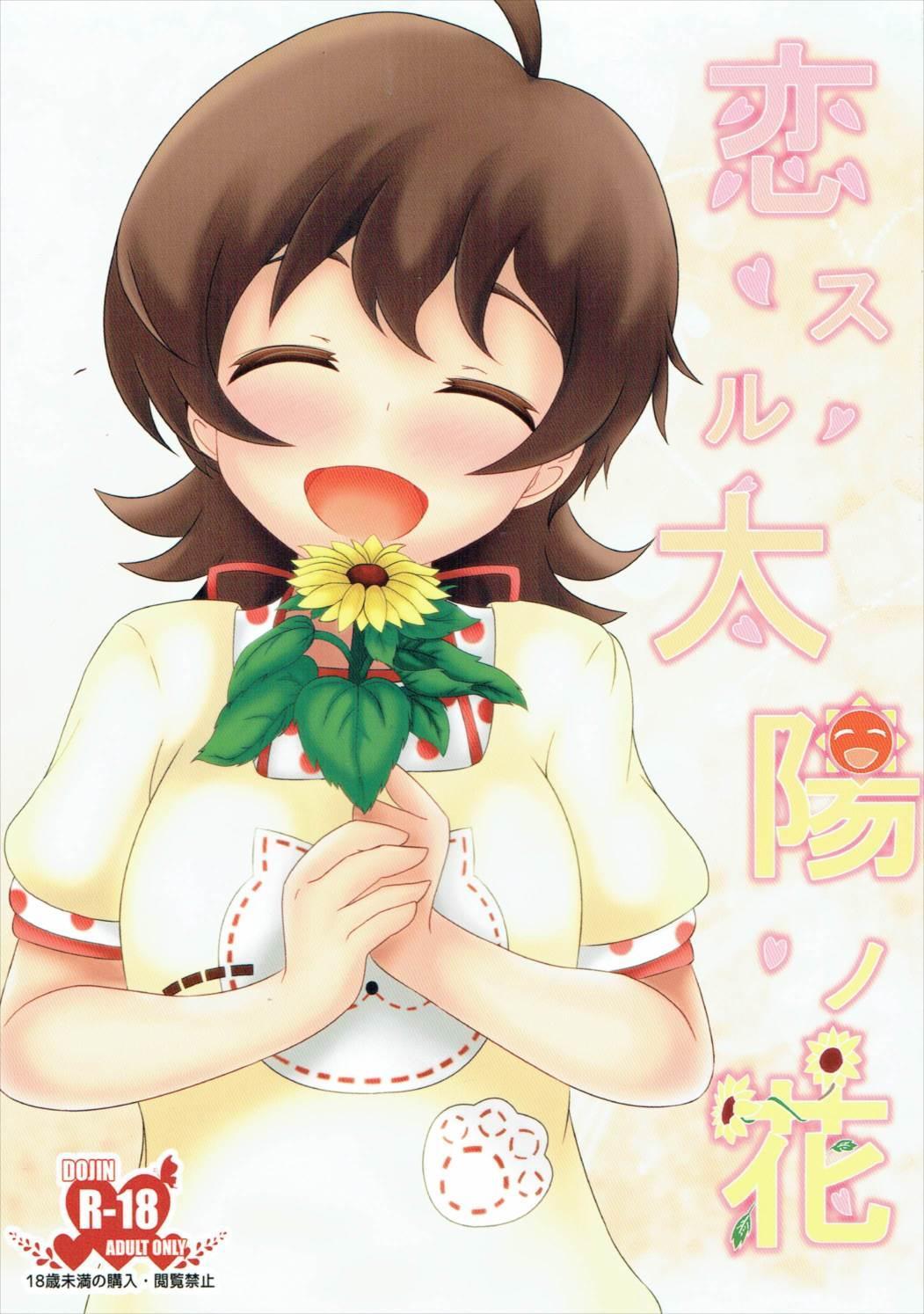 Koi Suru Taiyou no Hana 0