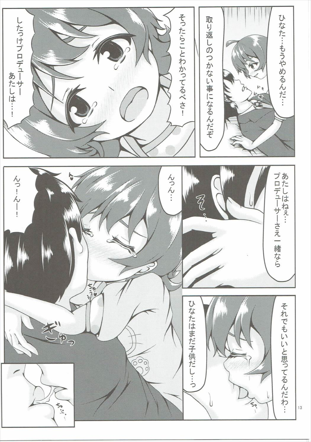 Koi Suru Taiyou no Hana 11