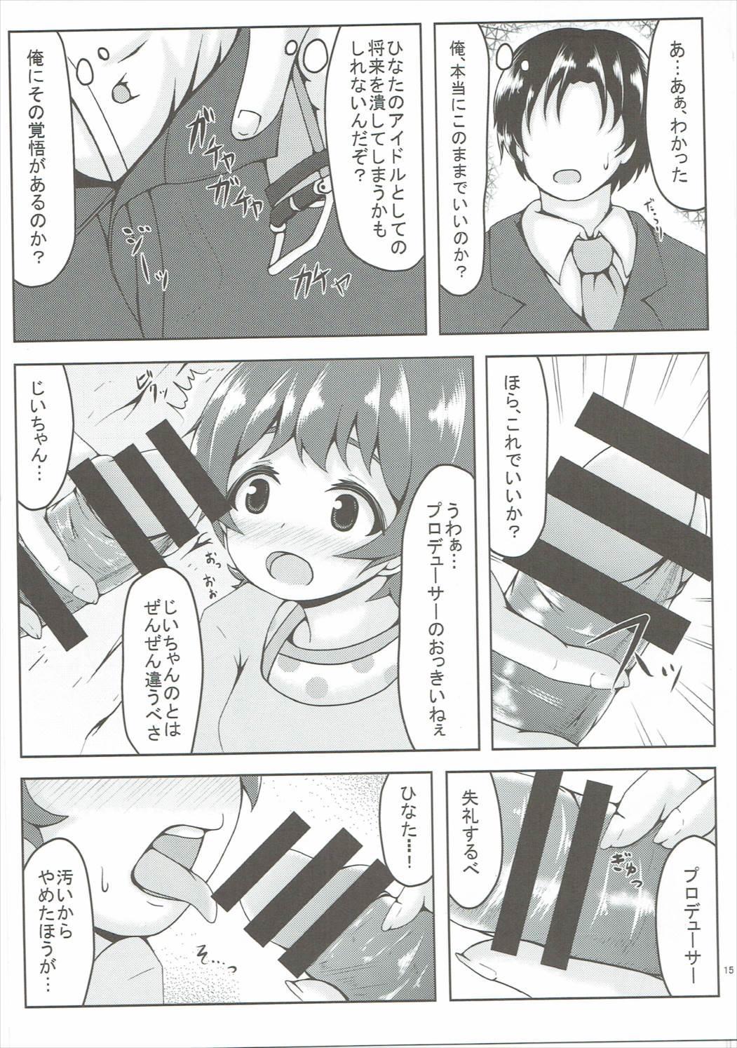 Koi Suru Taiyou no Hana 13