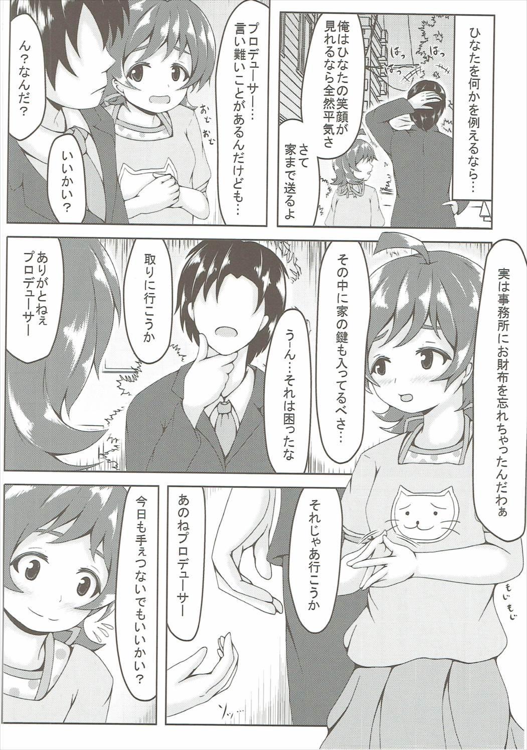 Koi Suru Taiyou no Hana 2