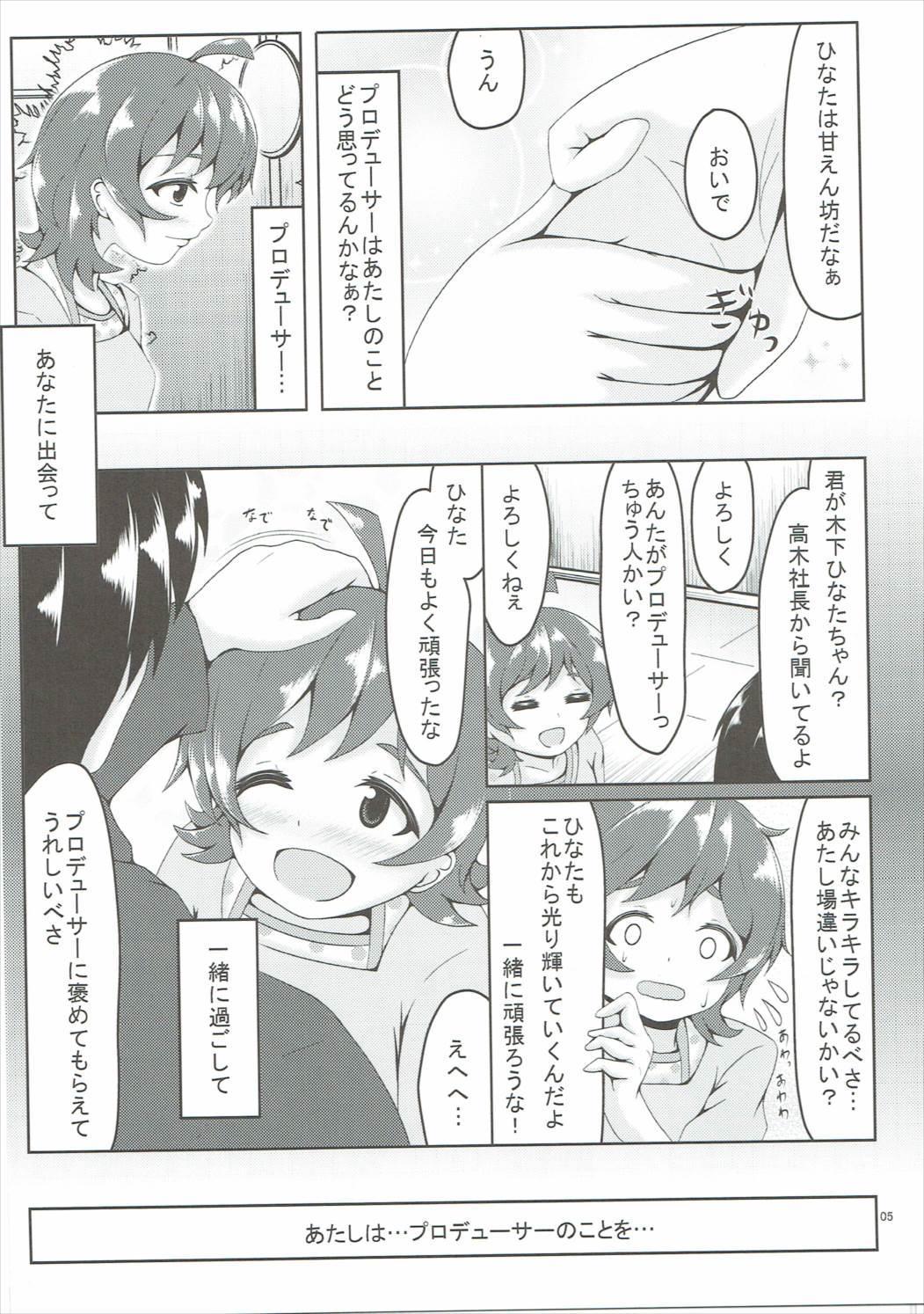 Koi Suru Taiyou no Hana 3