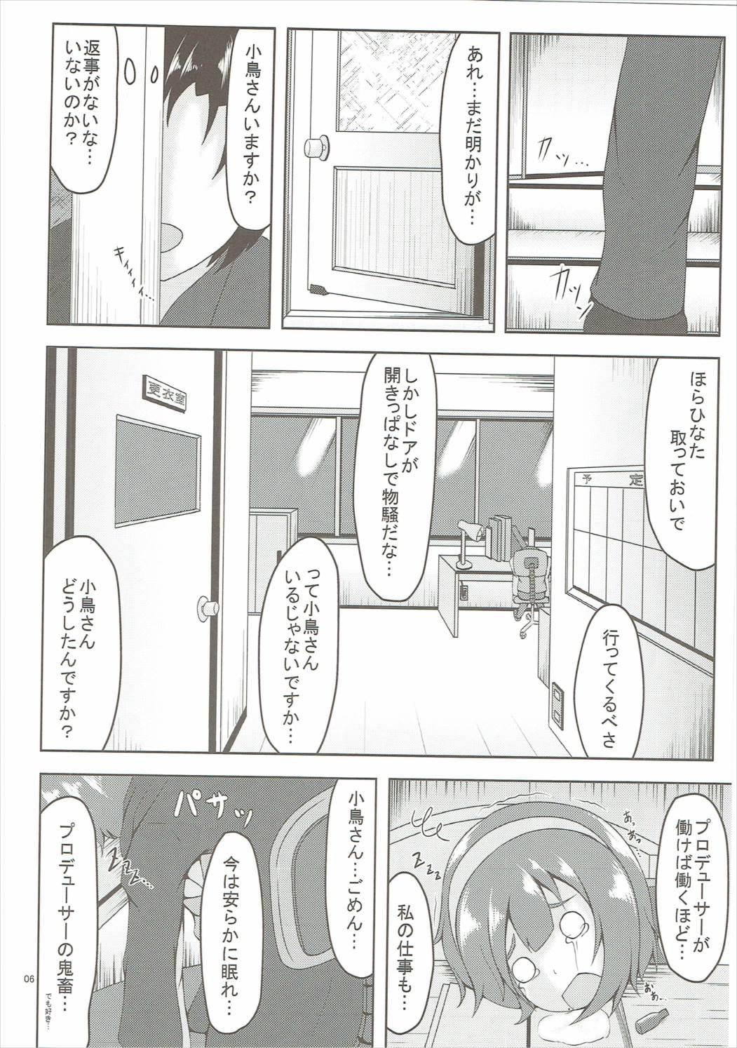 Koi Suru Taiyou no Hana 4